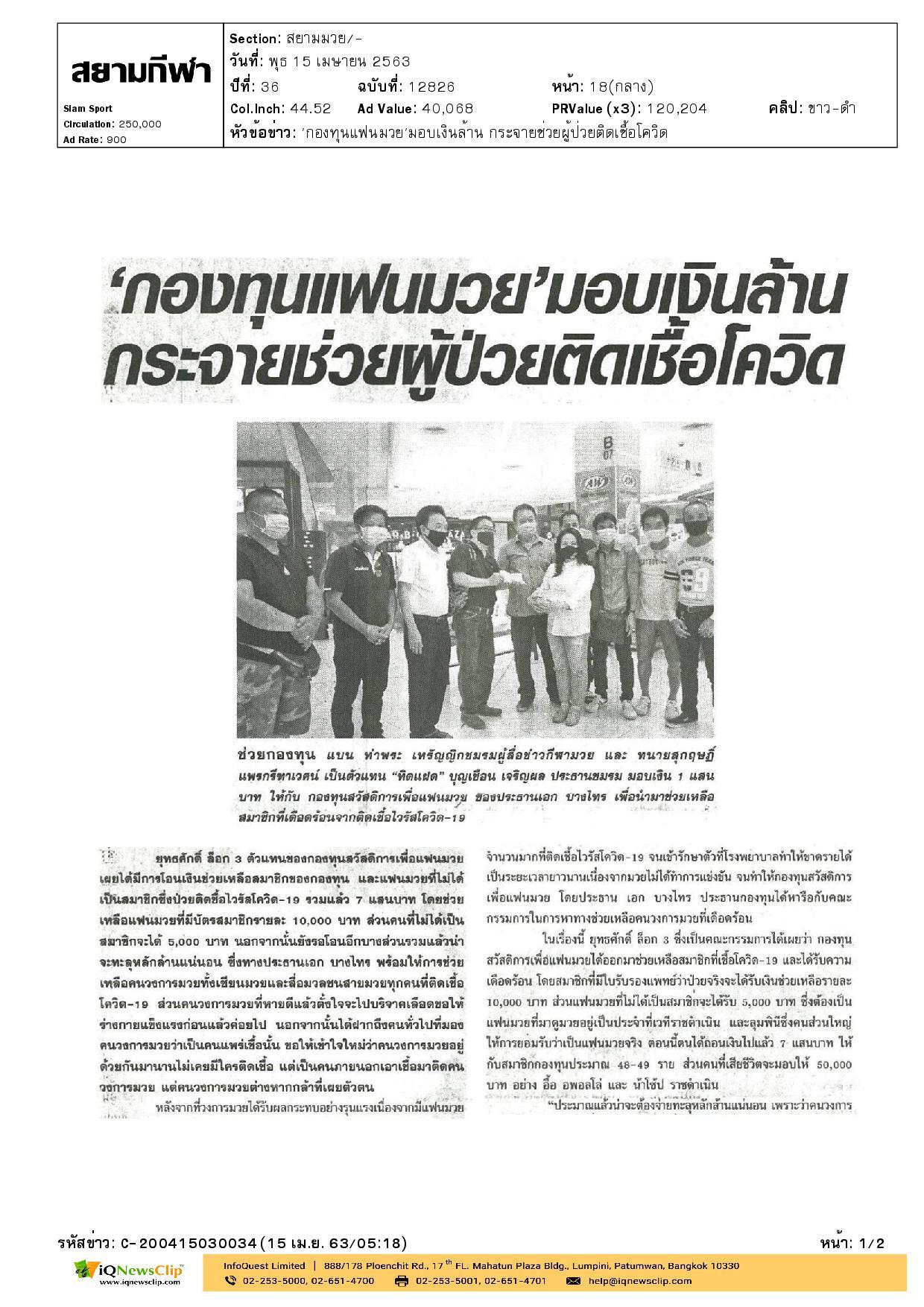 บริจาคพลาสมา ให้สภากาชาดไทย เพื่อเป็นยารักษาโรคโควิด-19