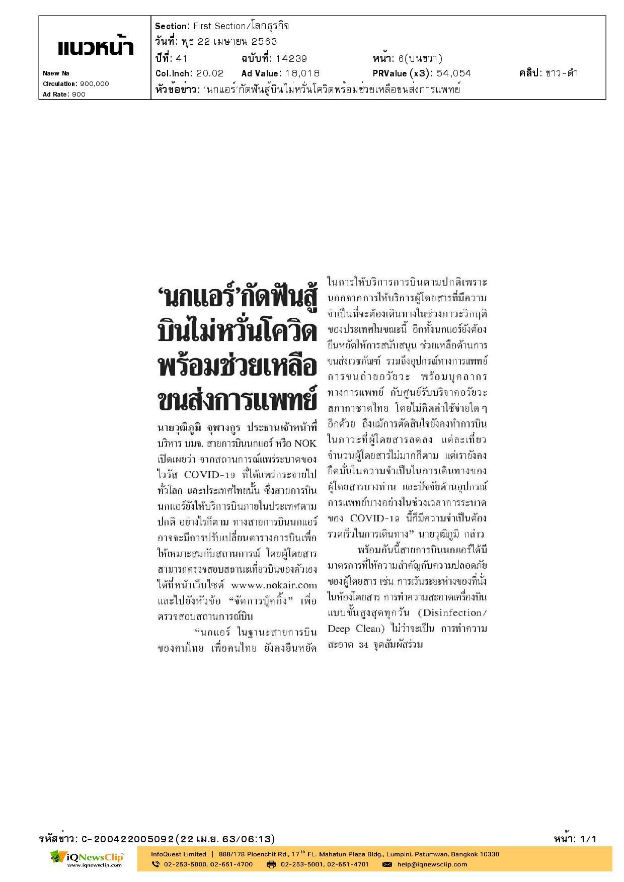 ศูนย์รับบริจาคอวัยวะสภากาชาดไทย