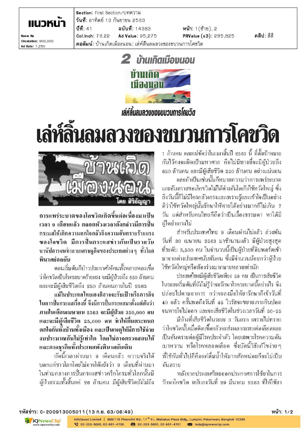 สภากาชาดไทย รณรงค์ให้มีการใช้พลาสมาในการรักษาโควิด-19