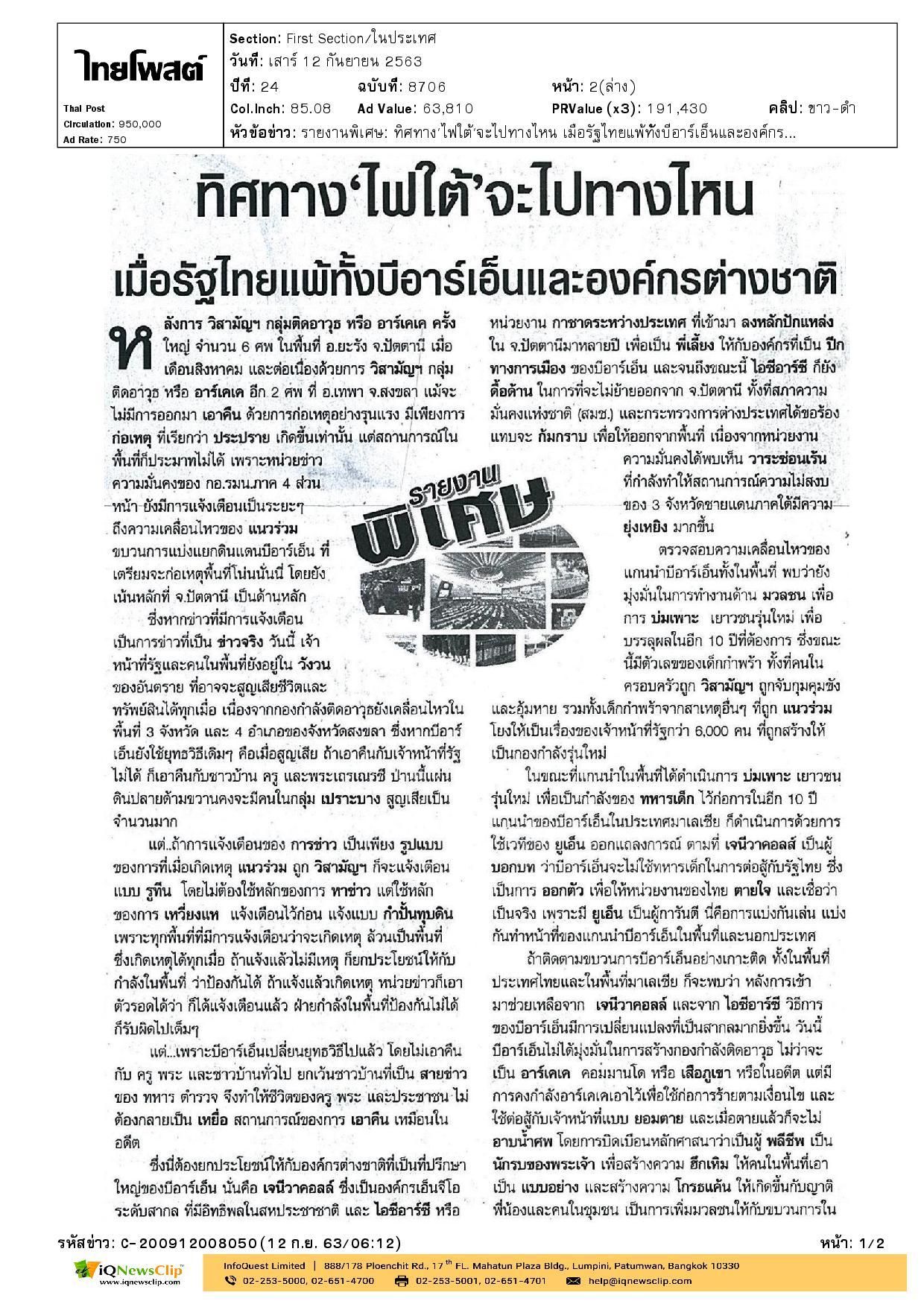 """ทิศทาง """"ไฟใต้"""" จะไปทางไหน เมื่อรัฐไทยแพ้ทั้งบีอาร์เอ็นและ องค์กรต่างชาติ"""