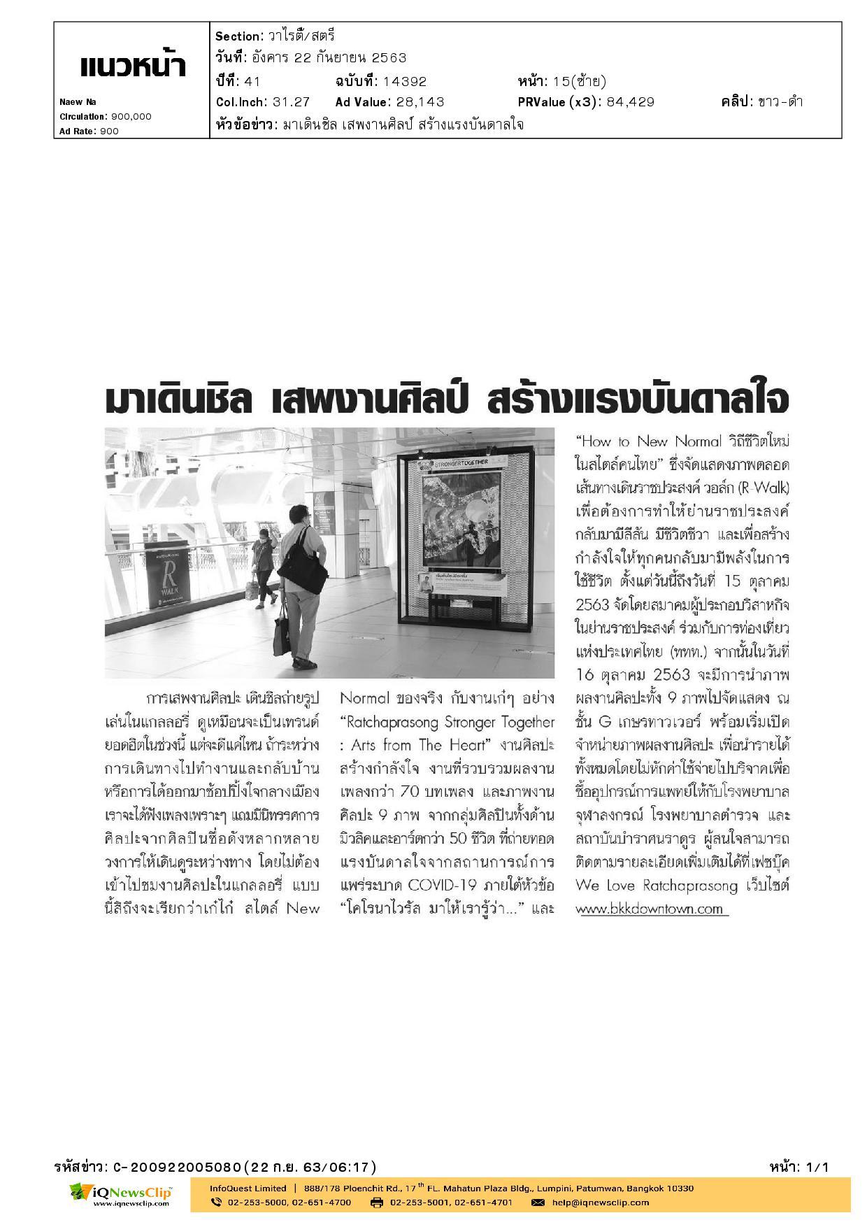 งานศิลปะสร้างกำลังใจ รายได้มอบให้ รพ.จุฬาฯ