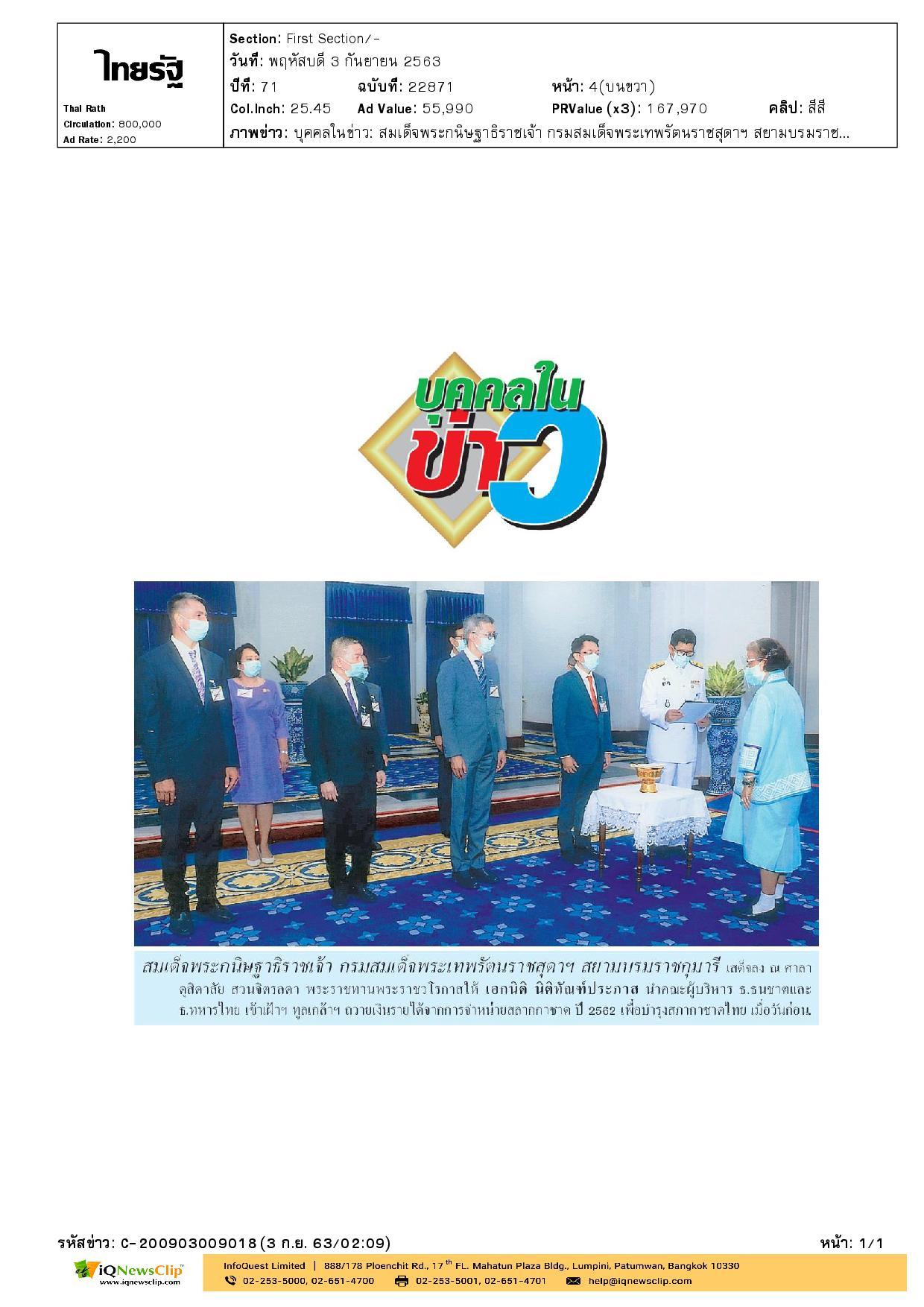 ทูลเกล้าฯ ถวายเงินบำรุงสภากาชาดไทย