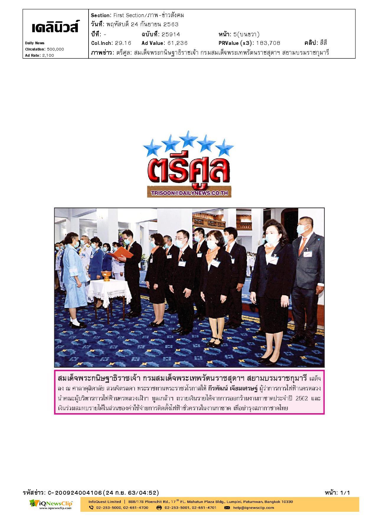 การออกร้านกาชาดประจำปี 2562 เพื่อบำรุงสภากาชาดไทย
