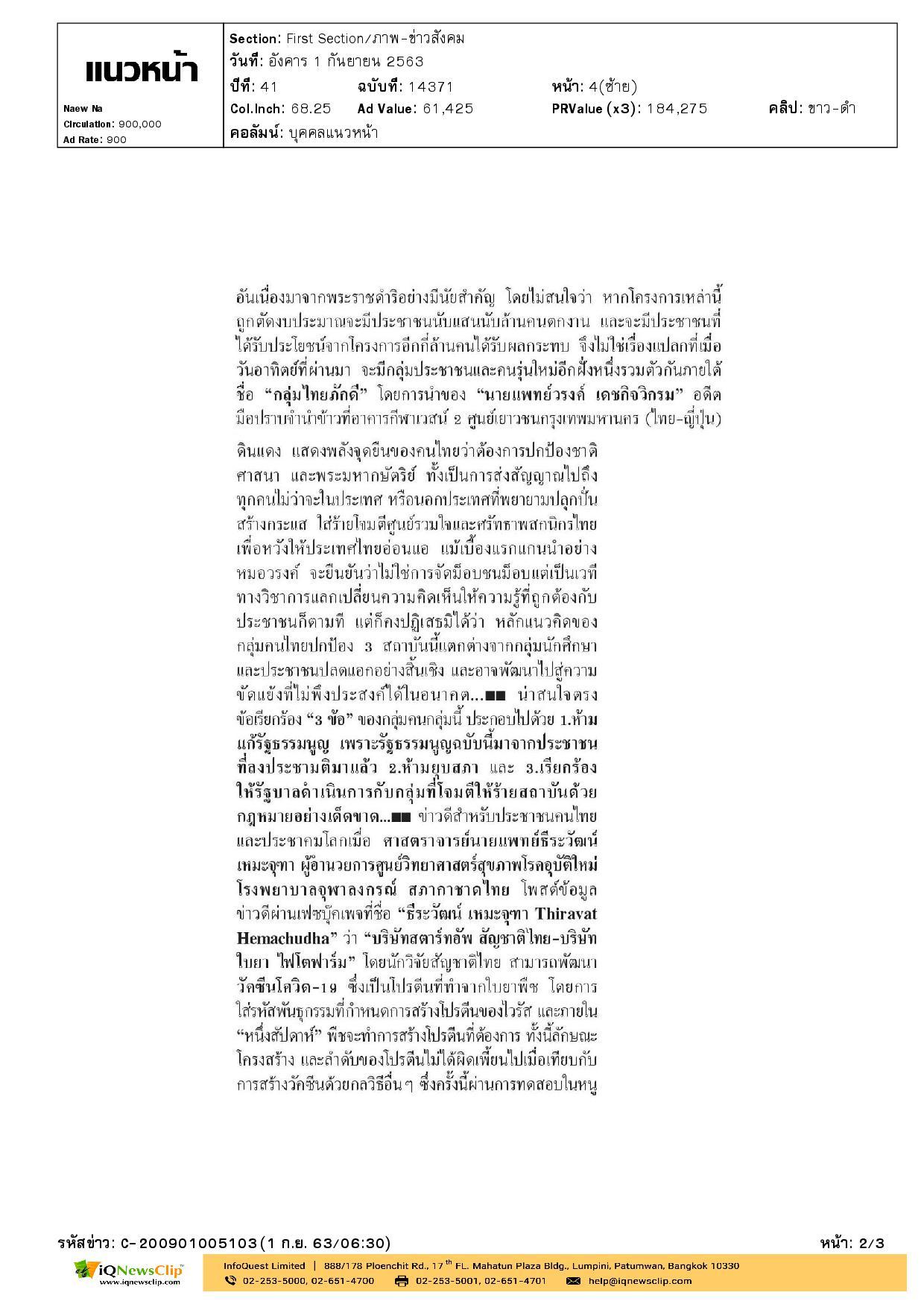 """""""บริษัทสตาร์ท สัญชาติไทย-บริษัทใบยา ไฟโตฟาร์ม"""" สามารถพัฒนาวัคซีนโควิด-19"""
