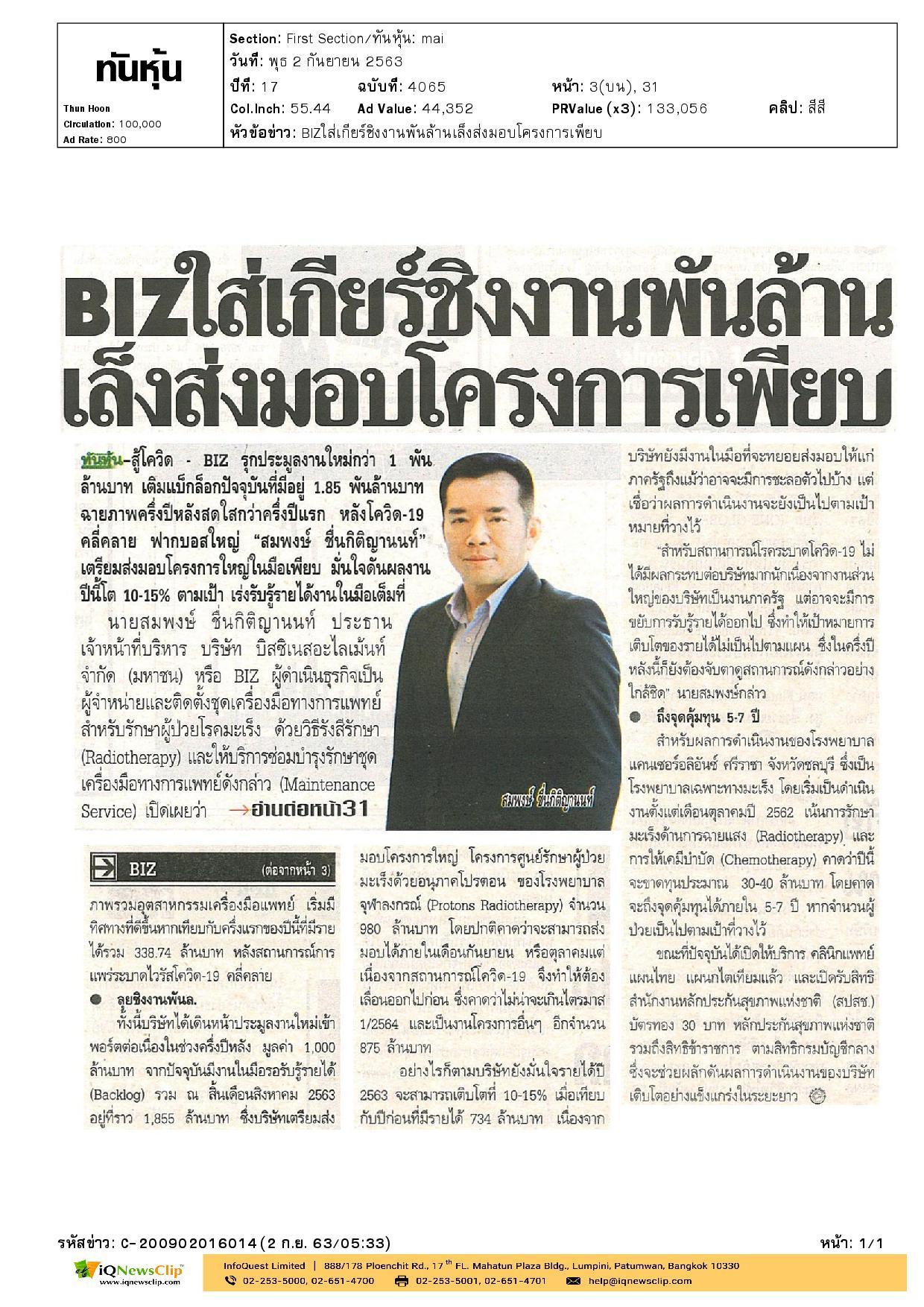 โครงการศูนย์รักษาผู้ป่วยมะเร็งด้วยอนุภาคโปรตอนของโรงพยาบาลจุฬาลงกรณ์ สภากาชาดไทย