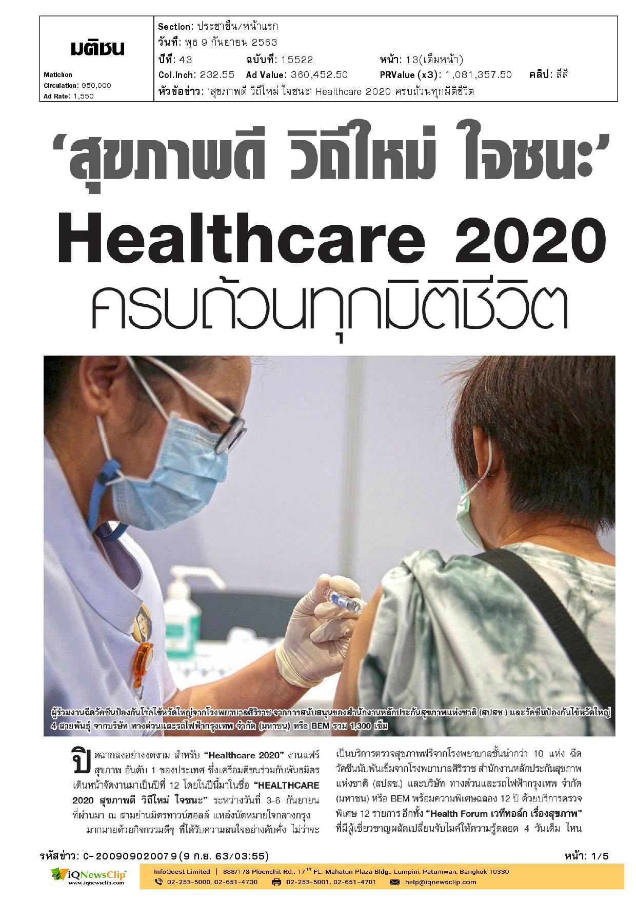เฮลท์แคร์ 2020 : สุขภาพดีวิถีใหม่ ใจชนะ