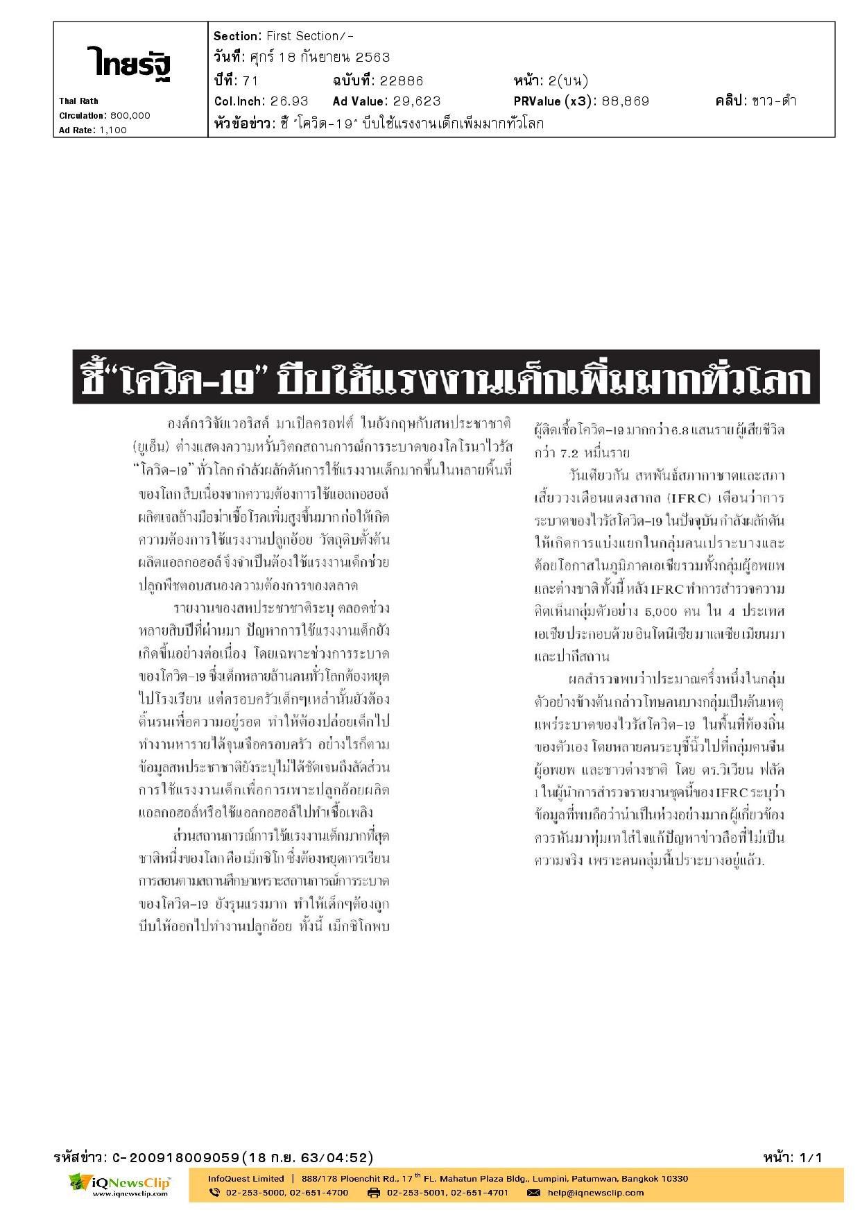 IFRC กล่าวเตือนกรณีการแพร่ระบาดของโรคโควิด-19