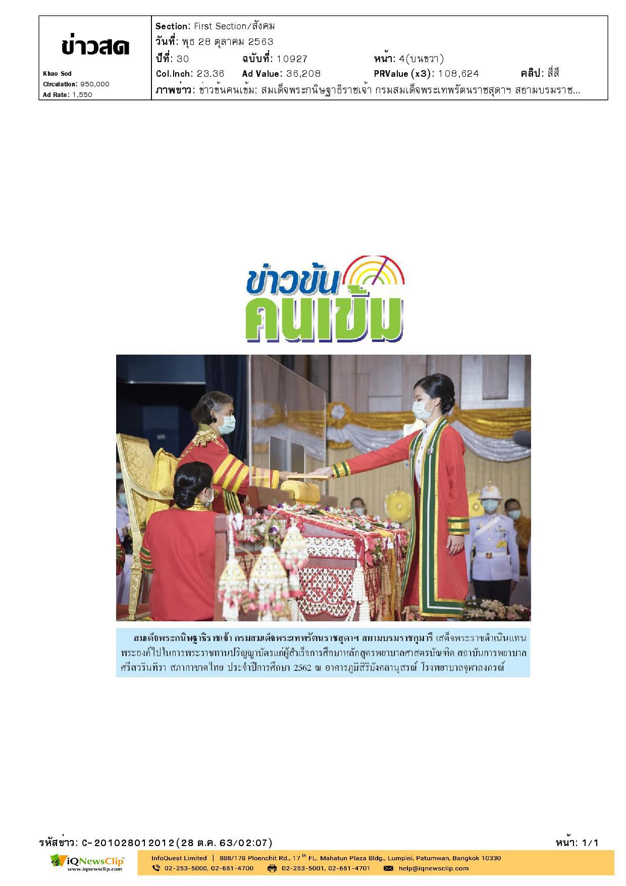 พระราชทานปริญญาบัตรแก่ผู้สำเร็จการศึกษาหลักสูตรพยาบาลศาสตรบัณฑิต สถาบันการพยาบาลศรีสวรินทิรา สภากาชาดไทย