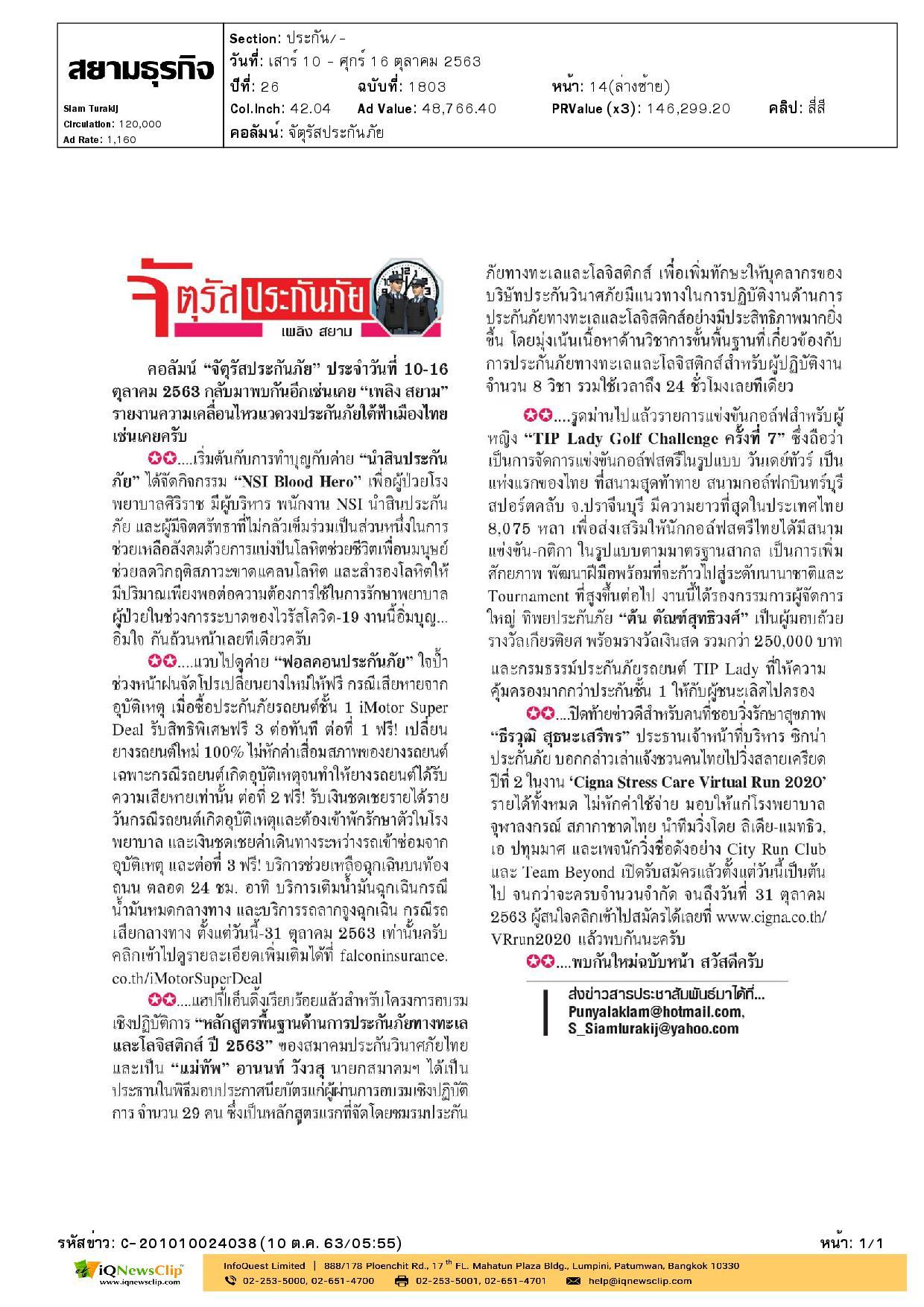 ชวนคนไทยวิ่งสลายเครียด รายได้มอบให้ รพ.จุฬาฯ