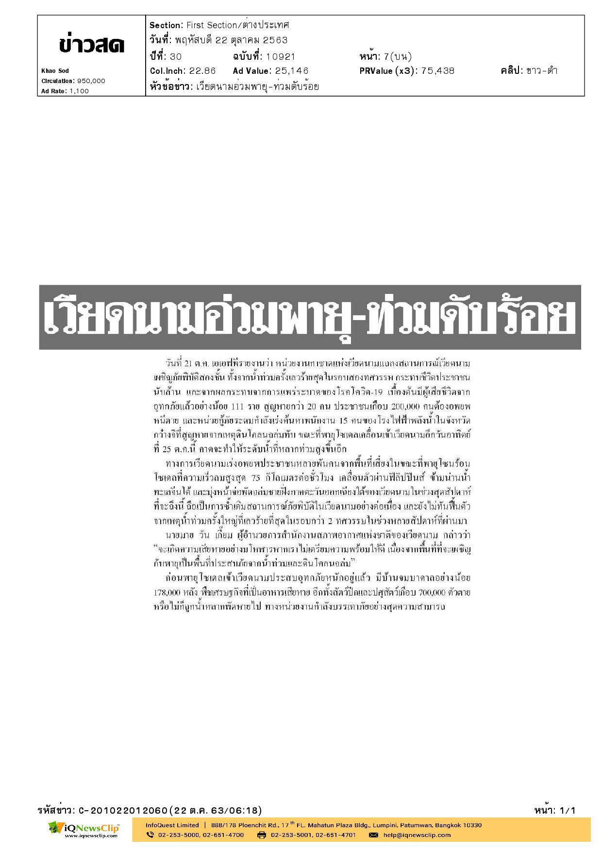 กาชาดแห่งเวียดนาม แถลงสถานการณ์การเผชิญภัยพิบัติน้ำท่วมใหญ่