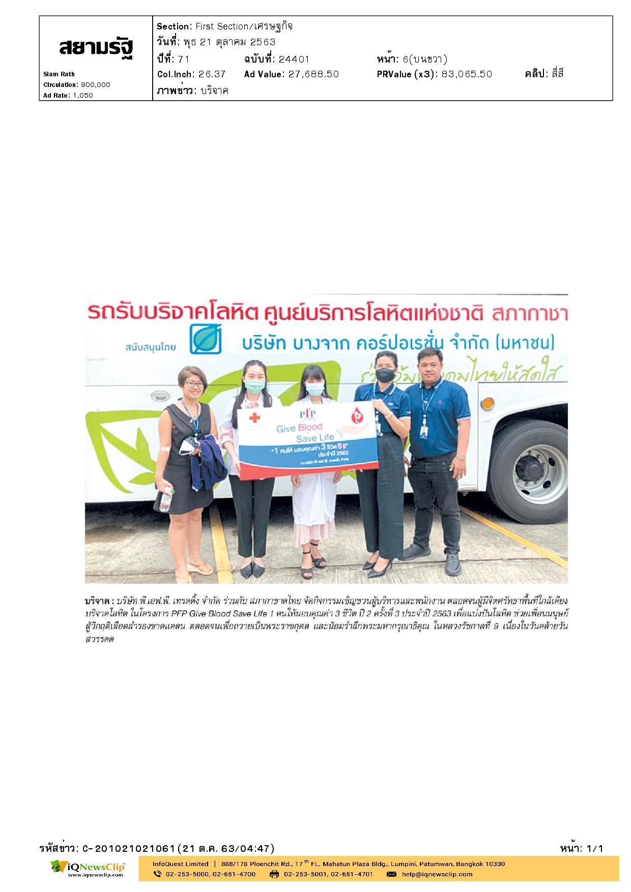 บริจาคโลหิต ในโครงการ PFP Give Blood Save Life 1 คนให้มอบคุณค่า 3 ชีวิต