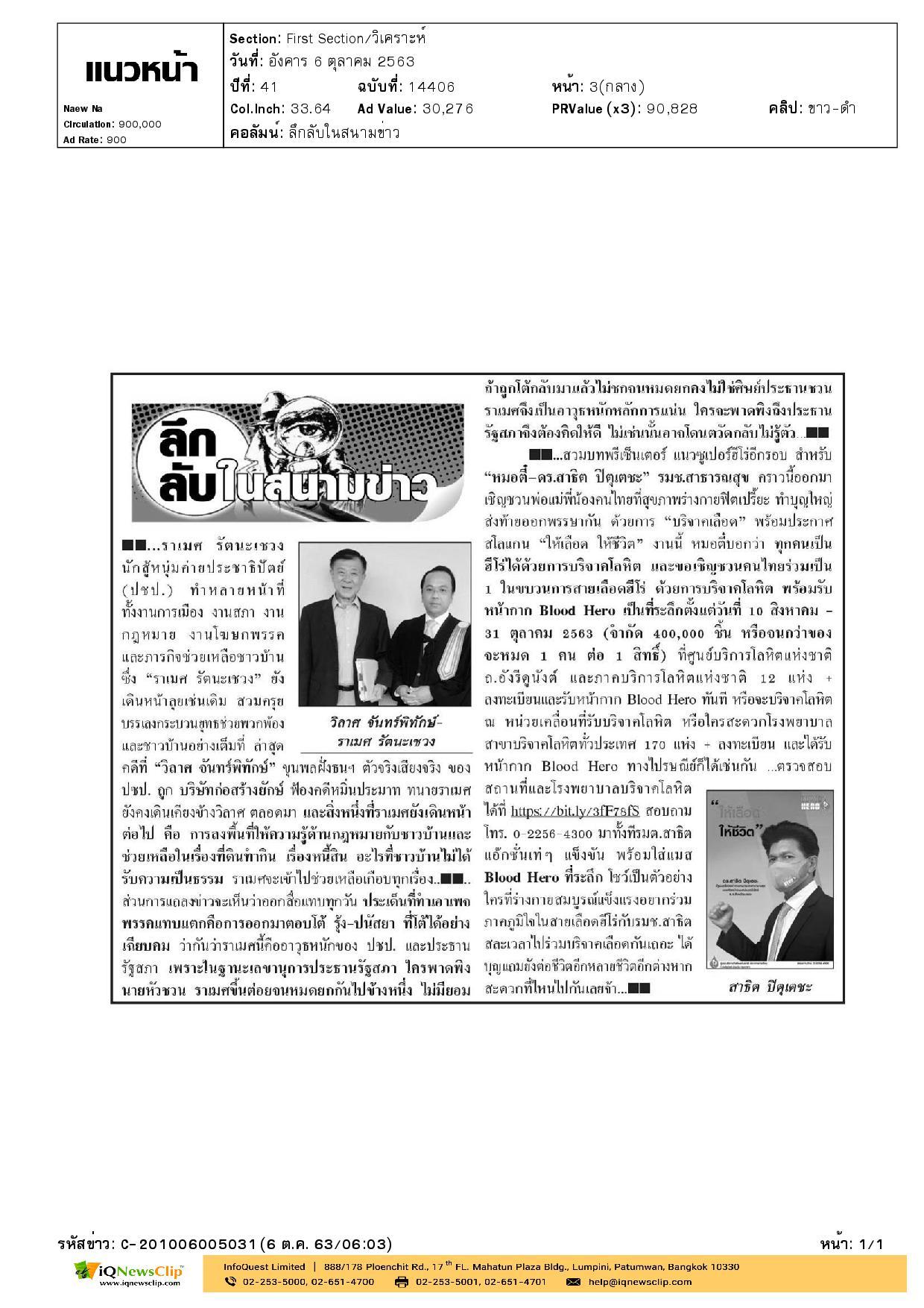 เชิญชวนคนไทยร่วมเป็น 1 ในขบวนการสายเลือดฮีโร่ ด้วยการบริจาคโลหิต