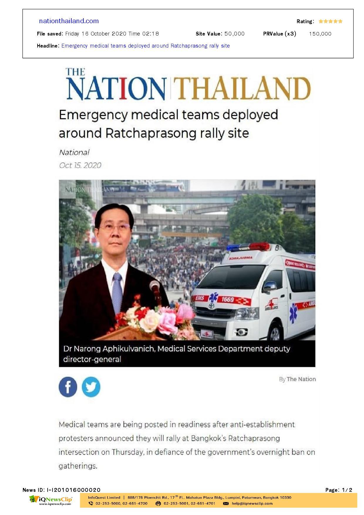 Emergency medical teams deployed around Ratchaprasong rally site