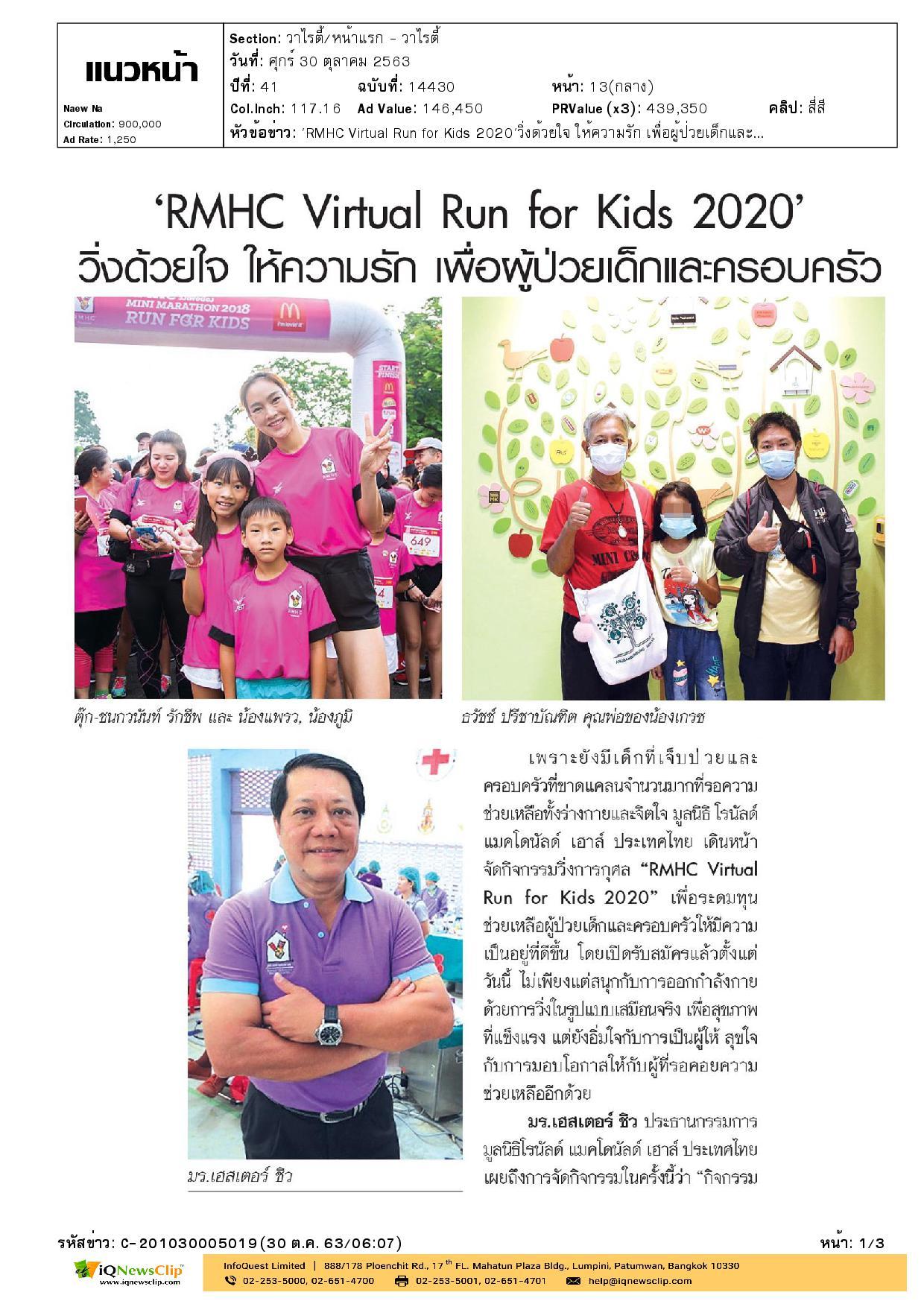 วิ่งด้วยใจ ให้ความรัก เพื่อผู้ป่วยเด็กและครอบครัว