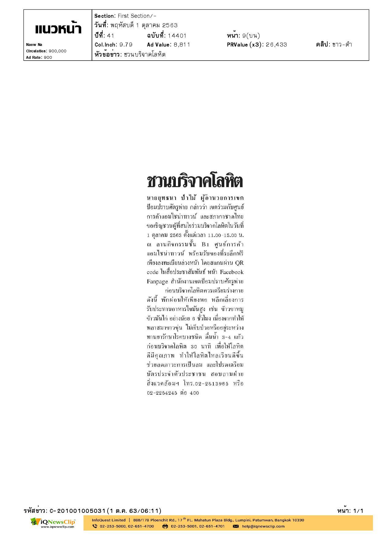 สภากาชาดไทย  เชิญชวนร่วมบริจาคโลหิต