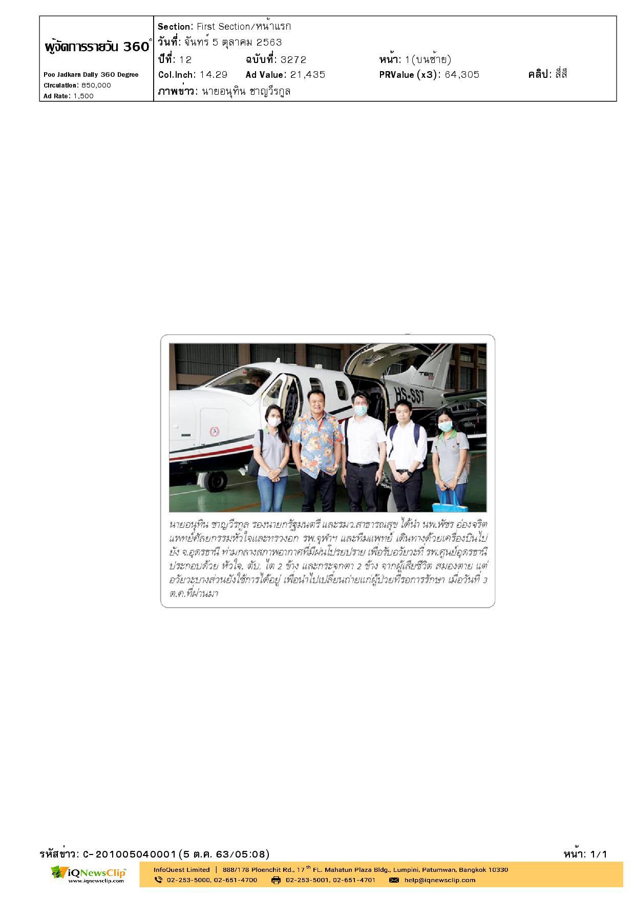 รพ.จุฬาฯ เดินทางด้วยเครื่องบินไปรับอวัยวะจากผู้เสียชีวิตสมองตาย