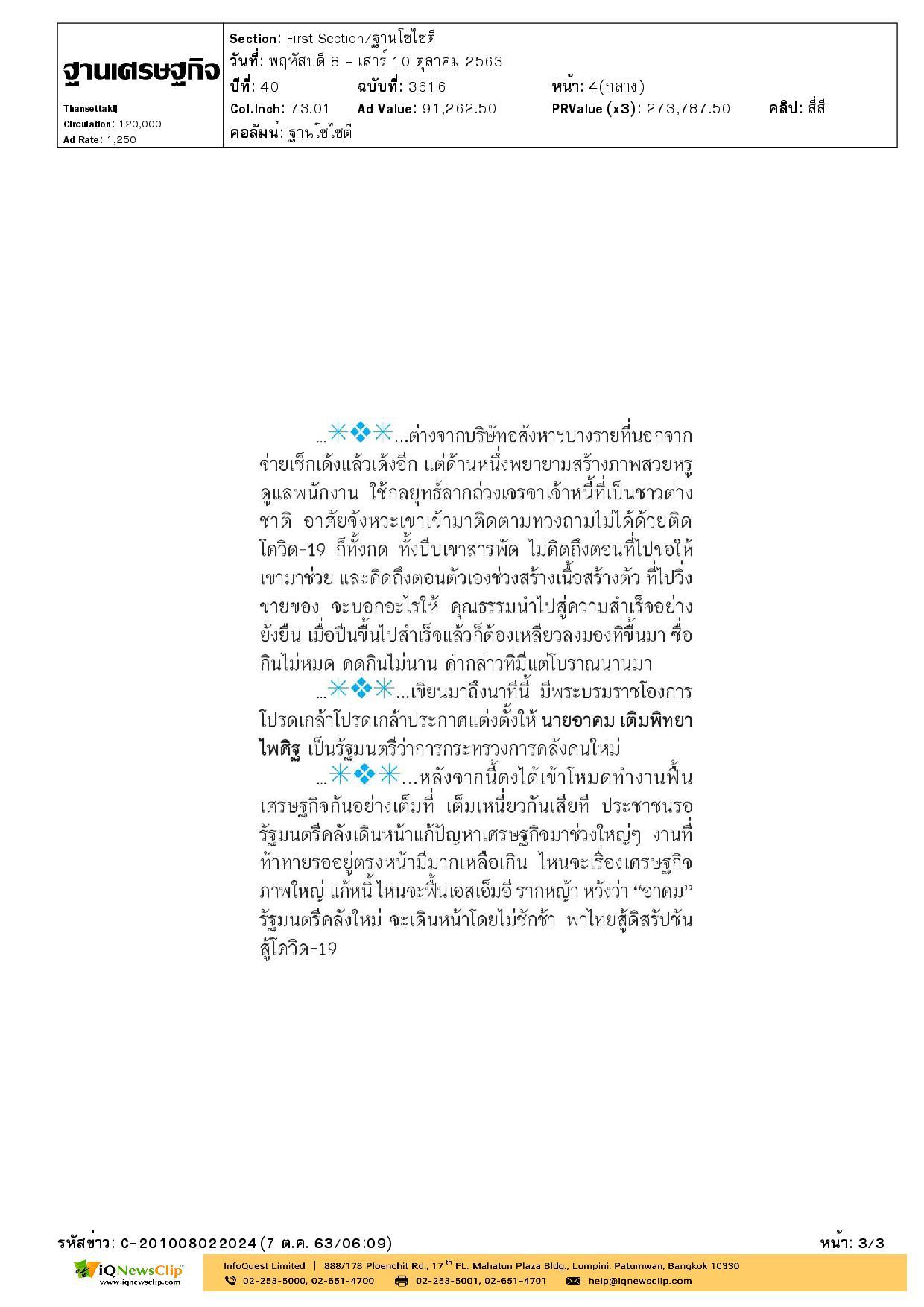 หมอ รพ.จุฬาฯ แนะนำ เรื่องโควิด-19
