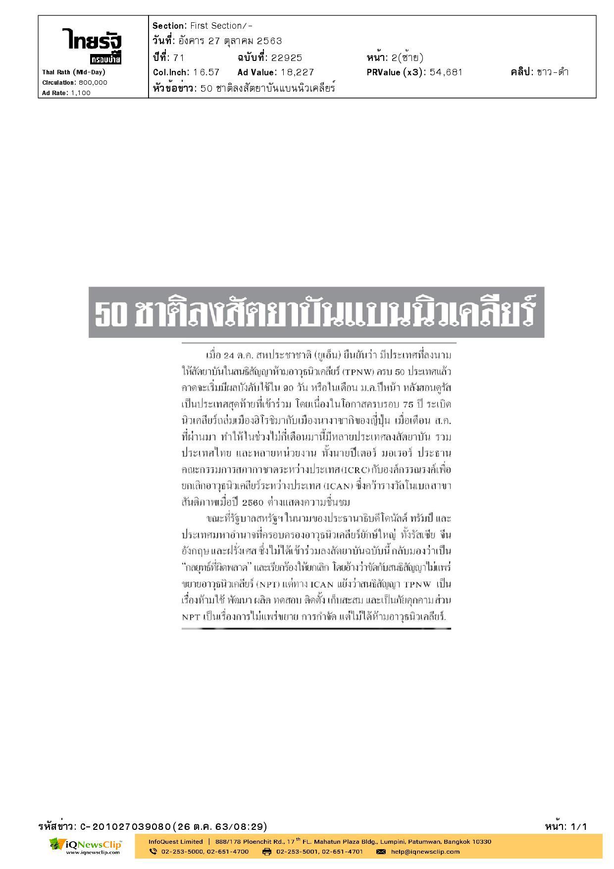 (ICRC) ลงนามสัตยาบันในสนธิสัญญาห้ามอาวุธนิวเคลียร์