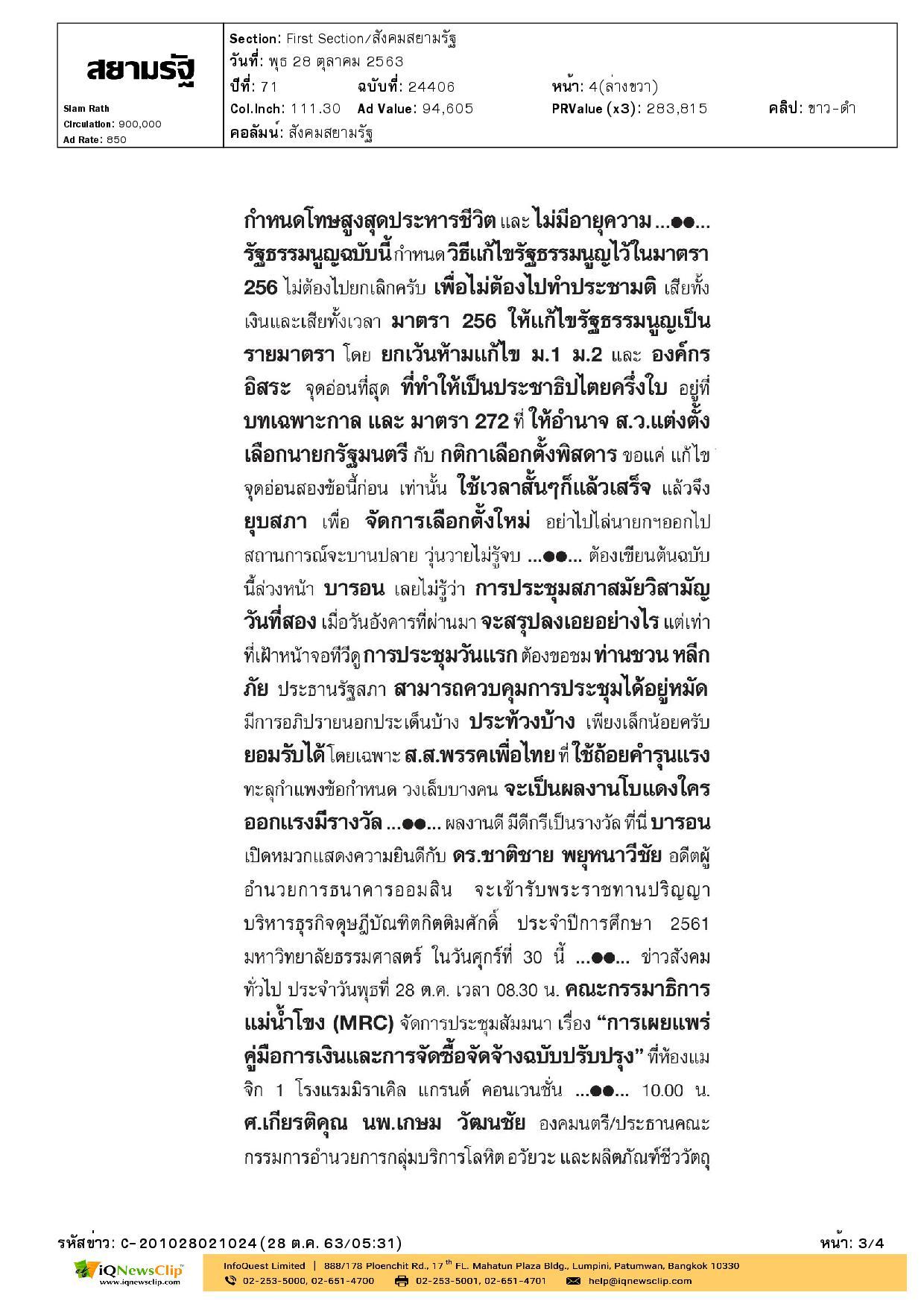ศูนย์บริการโลหิตฯ เปิดหน่วยรับบริจาคโลหิตบ้านทรงไทย