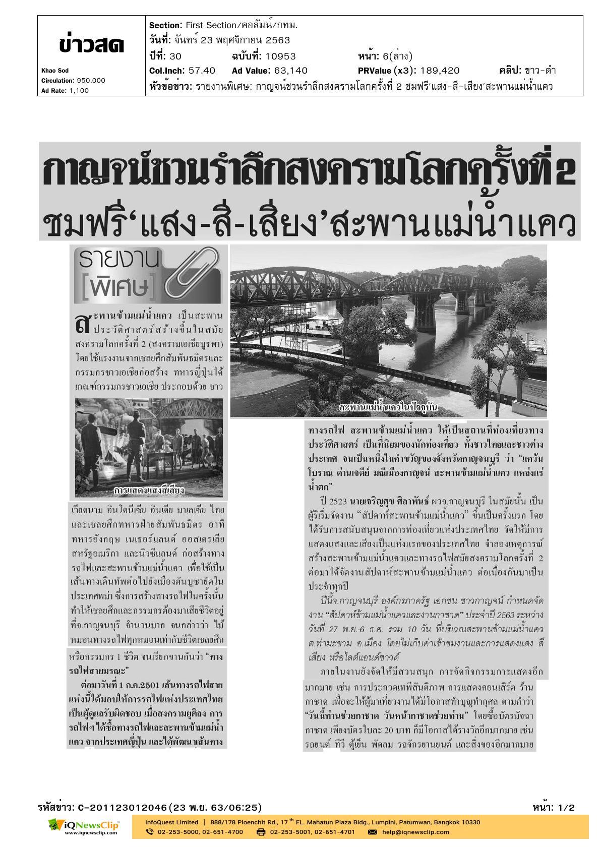 """ชวนเที่ยวงาน """"สัปดาห์สะพานข้ามแม่น้ำแควและงานกาชาด ประจำปี 2563"""""""