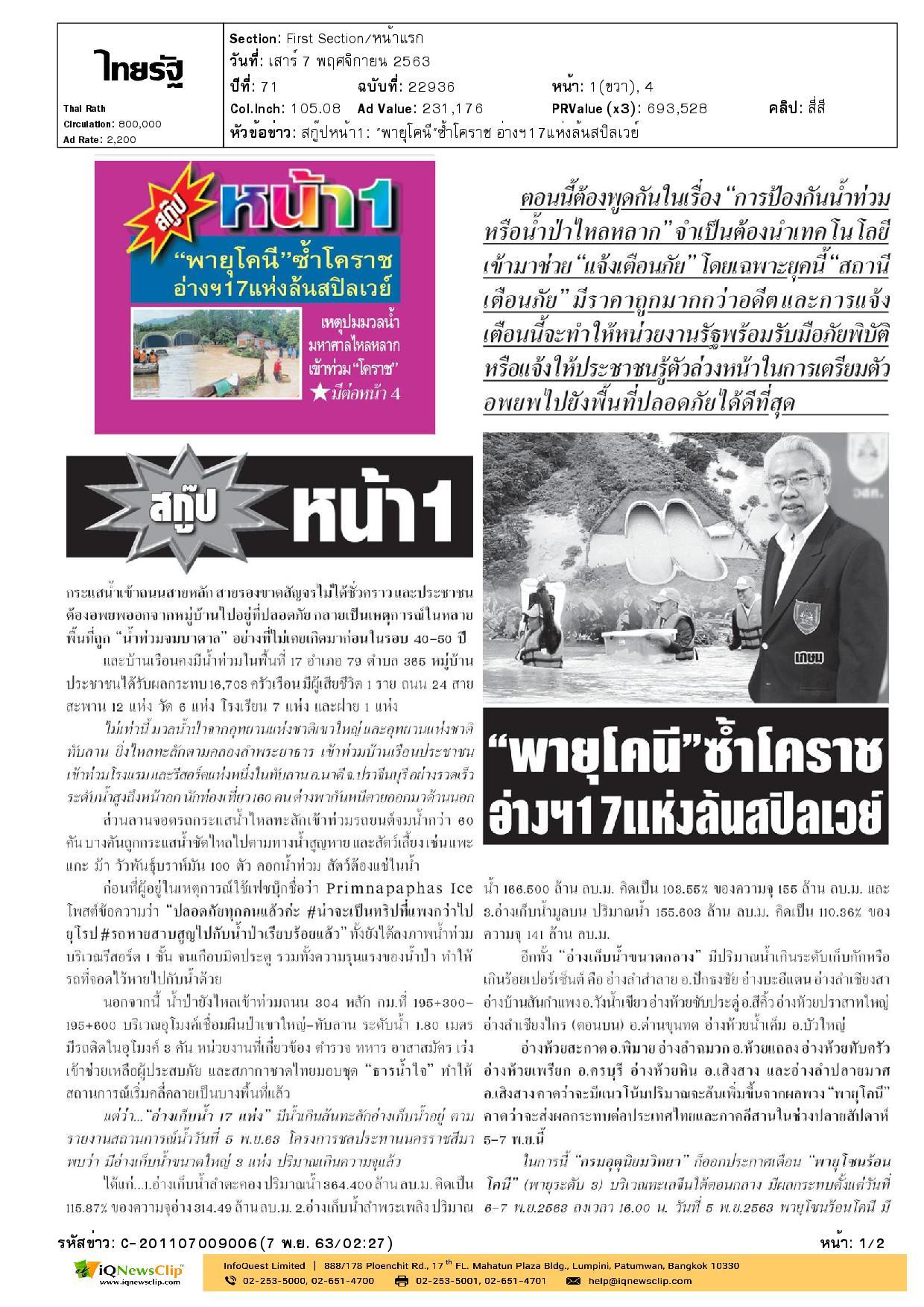 """สภากาชาดไทย ดำเนินการมอบชุด """"ธารน้ำใจ"""" ช่วยเหลือผู้ประสบอุทกภัย"""