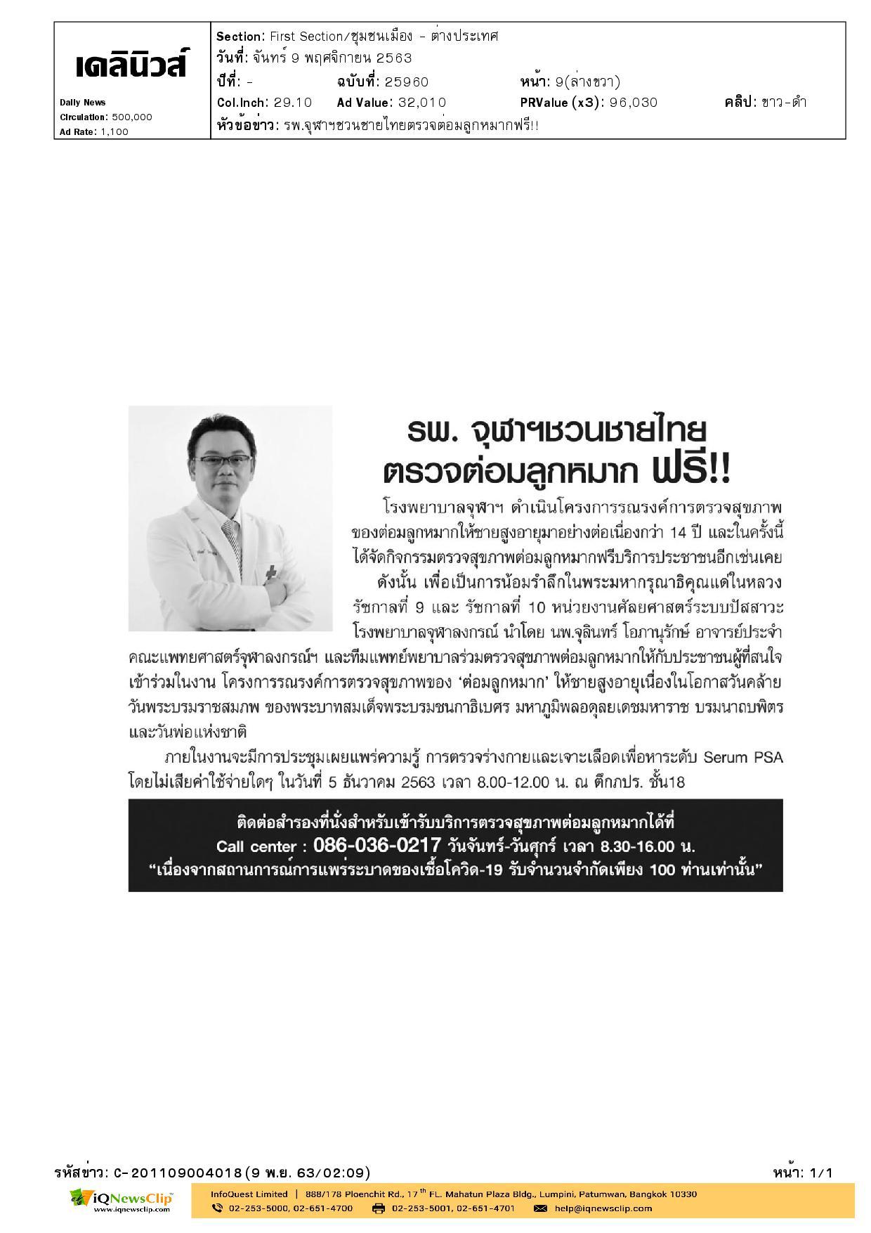 รพ.จุฬาฯ ชวนชายไทยตรวจต่อมลูกหมากฟรี