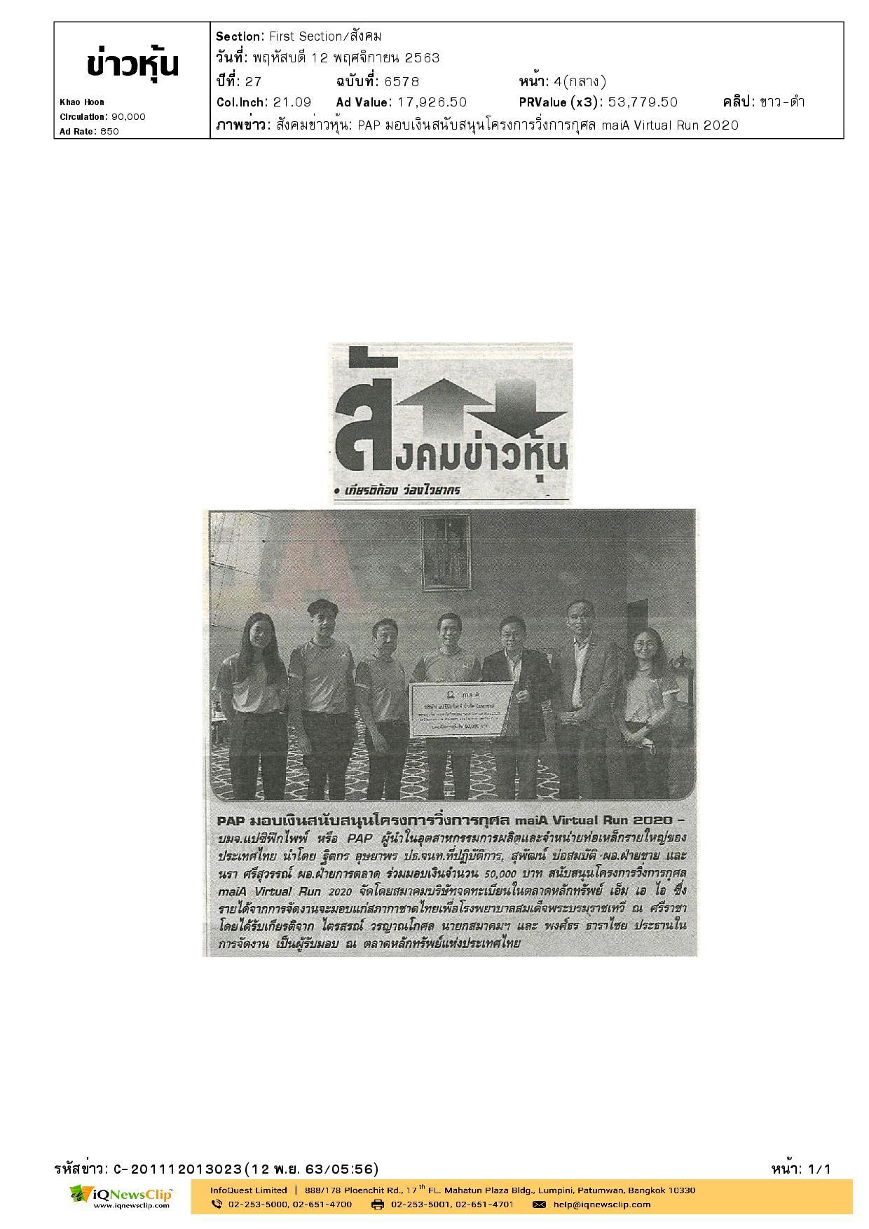 มอบเงินสนับสนุนโครงการวิ่งการกุศล รายได้จากการจัดงานมอบให้ รพ.สมเด็จฯ