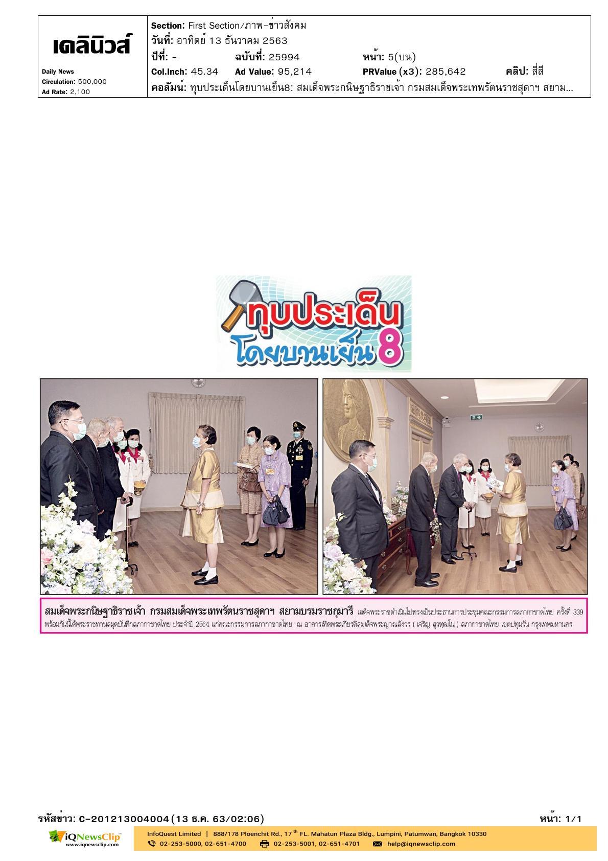 เสด็จฯ ไปทรงเป็นประธานการประชุมคณะกรรมการสภากาชาดไทย ครั้งที่ 339