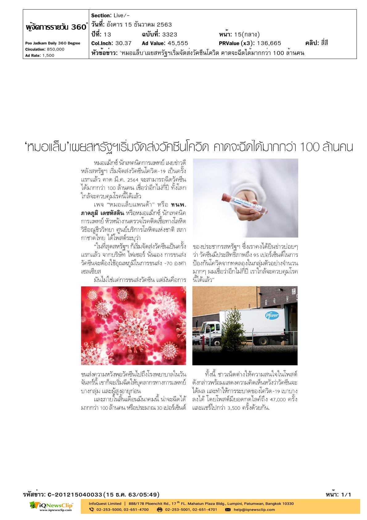 วัคซีนป้องกันโควิด-19 ในประเทศไทย