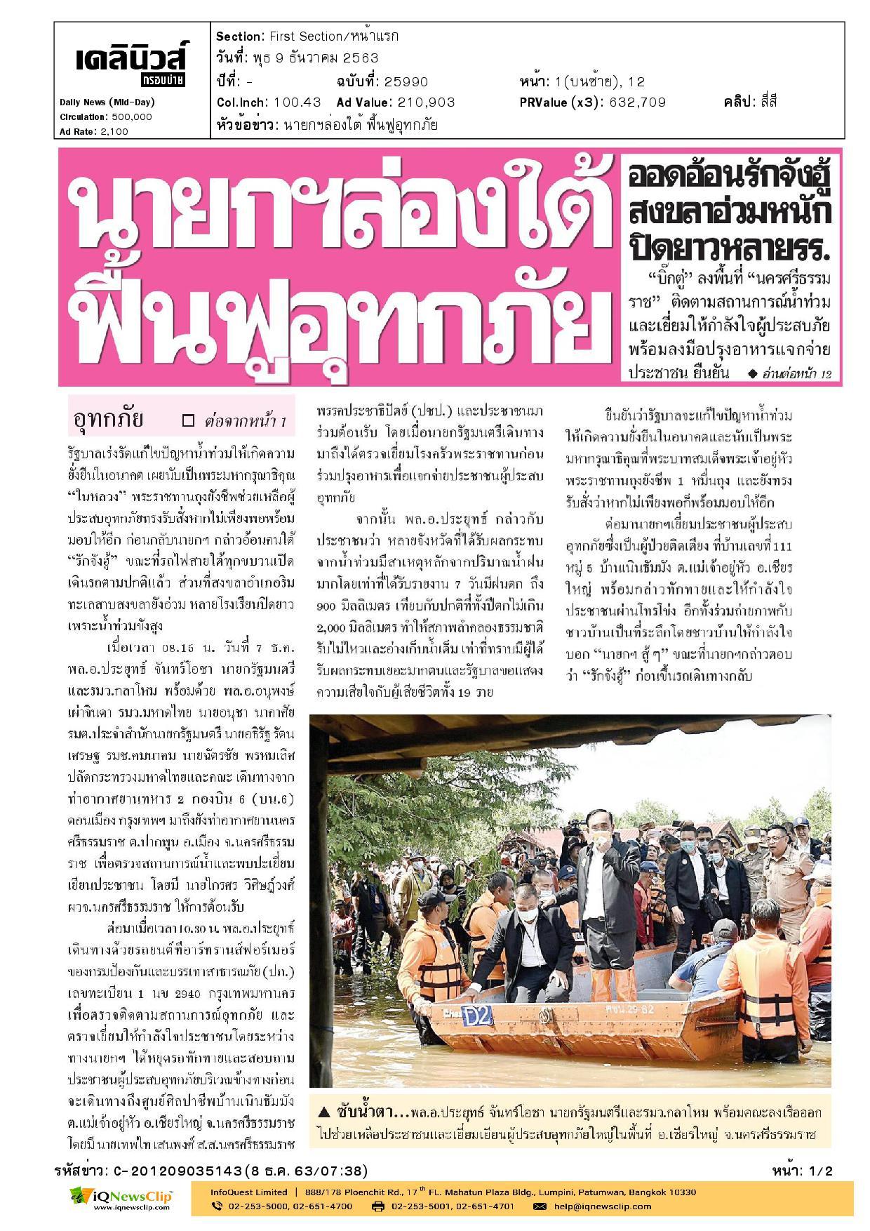 โรงครัวพระราชทาน ของมูลนิธิอาสาเพื่อนพึ่ง (ภาฯ) ยามยาก สภากาชาดไทย