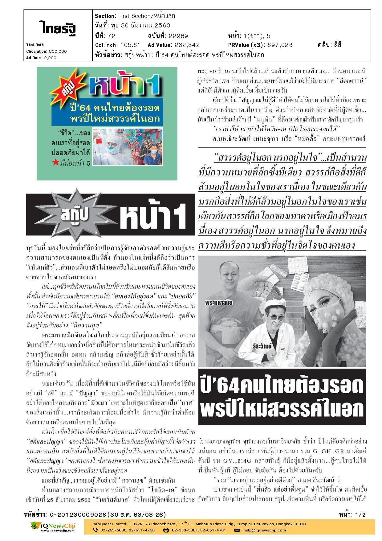 """สกู๊ปหน้า 1 """"ปี 64 คนไทยต้องรอด พรปีใหม่สวรรค์ในอก"""""""