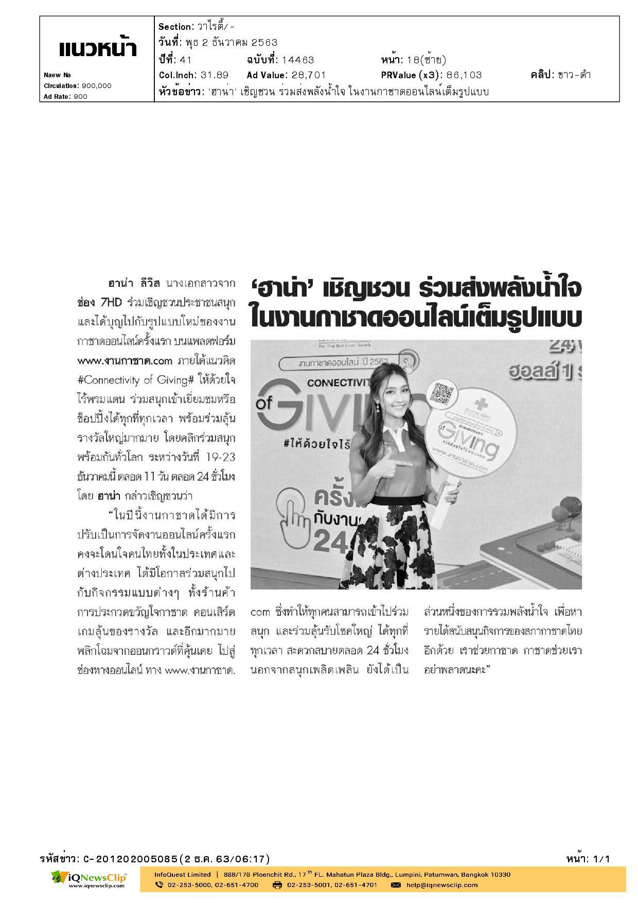 สภากาชาดไทย จัดงานเปิดตัวงานกาชาดออนไลน์ ประจำปี 2563