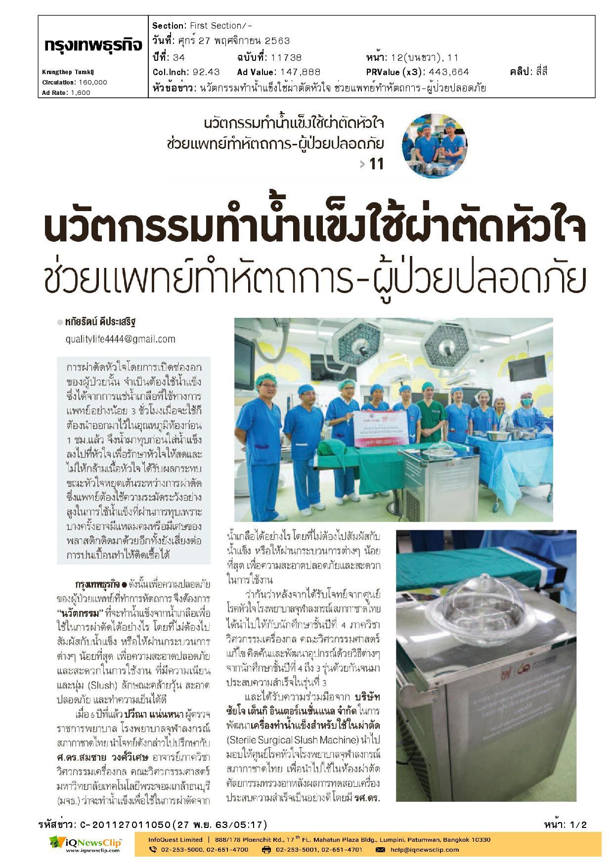 บทความเรื่อง นวัตกรรมทำน้ำแข็งใช้ผ่าตัดหัวใจ ช่วยแพทย์ ทำหัตถการ-ผู้ป่วยปลอดภัย