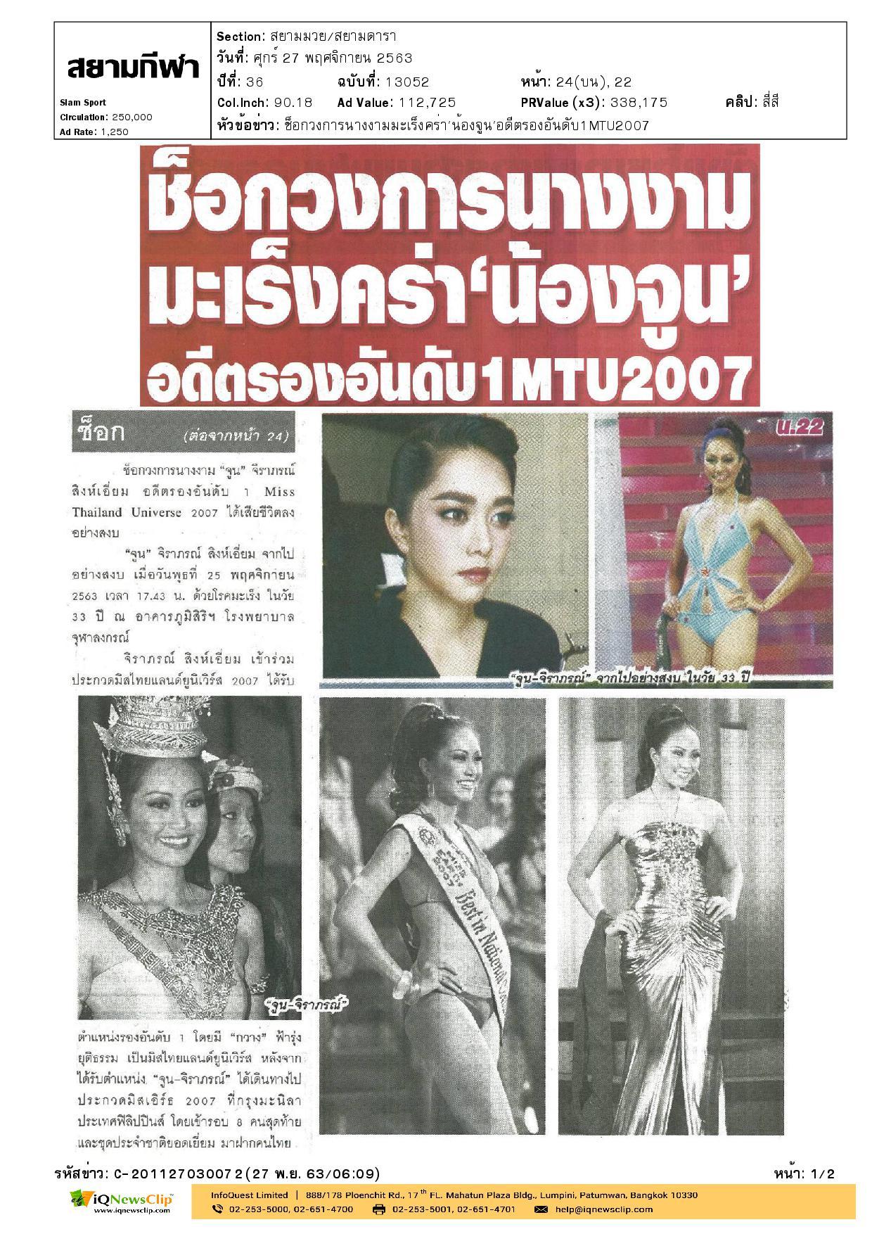 อดีตรองอันดับ 1 Miss Thailand Universe 2007 เสียชีวิต รพ.จุฬาฯ