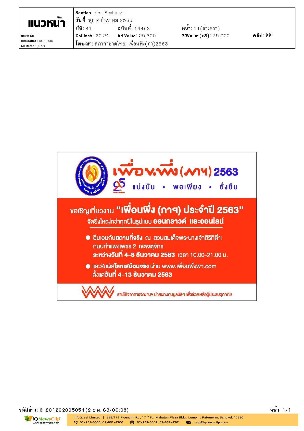บริจาคสมทบทุนให้สภากาชาดไทย