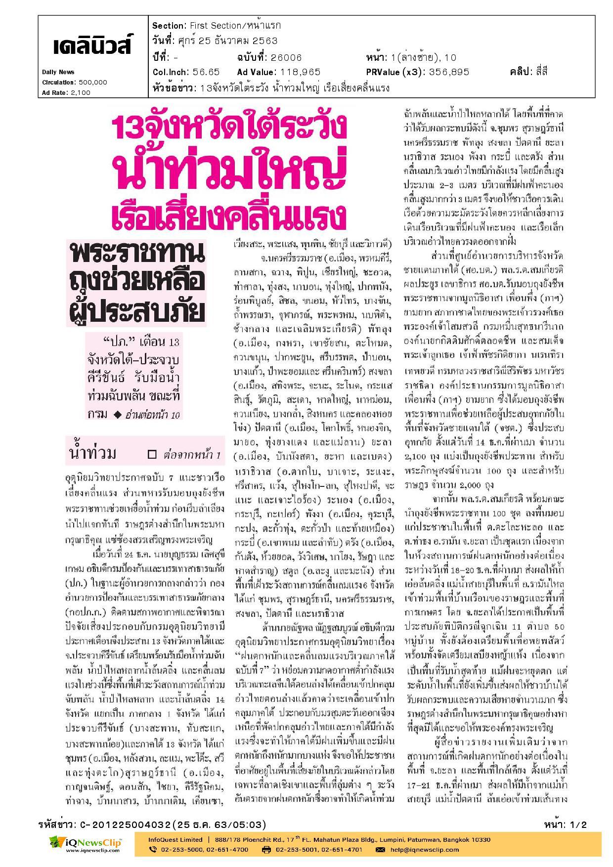 รับมอบถุงยังชีพพระราชทาน จากมูลนิธิอาสาเพื่อนพึ่ง (ภาฯ) ยามยาก สภากาชาดไทย