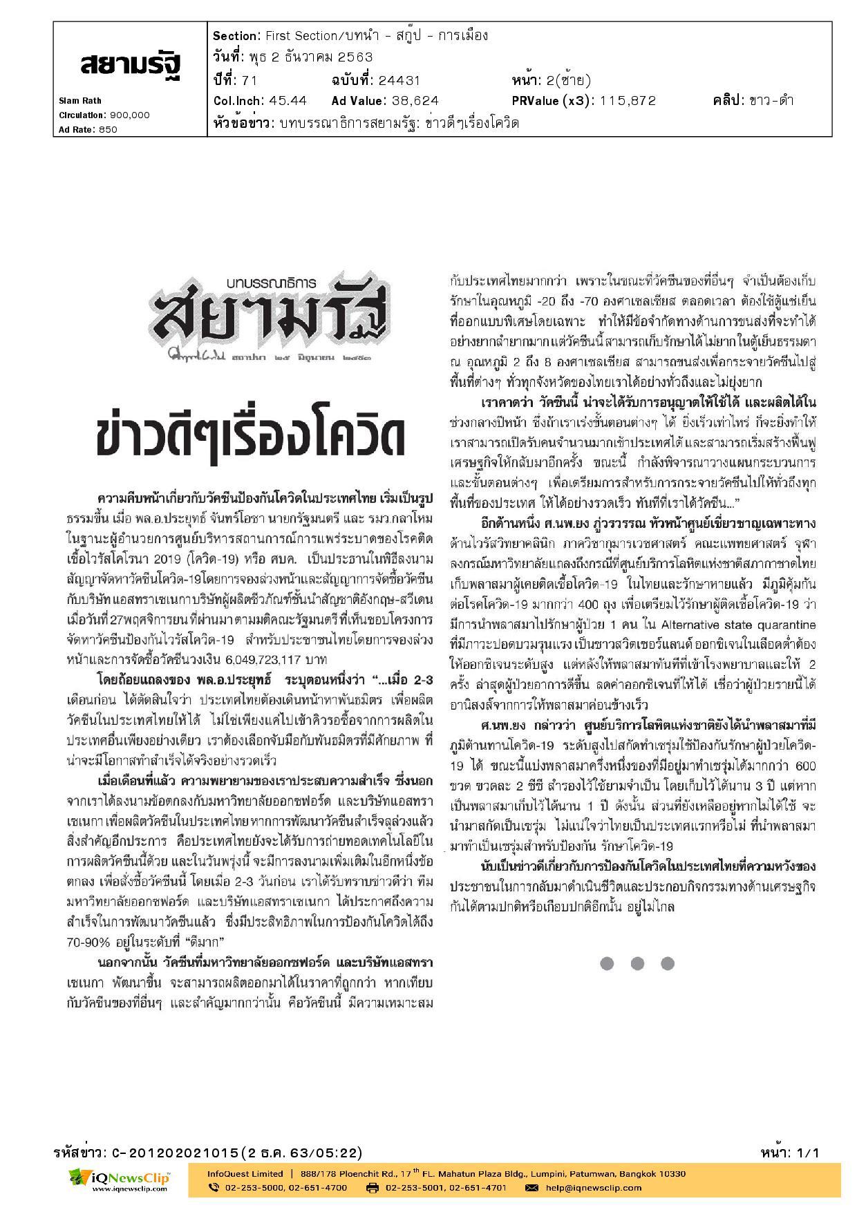 ศ.นพ.ยง ภู่วรวรรณ กล่าวถึงความคืบหน้ากับวัคซีนป้องกันโควิด-19ในประเทศไทย