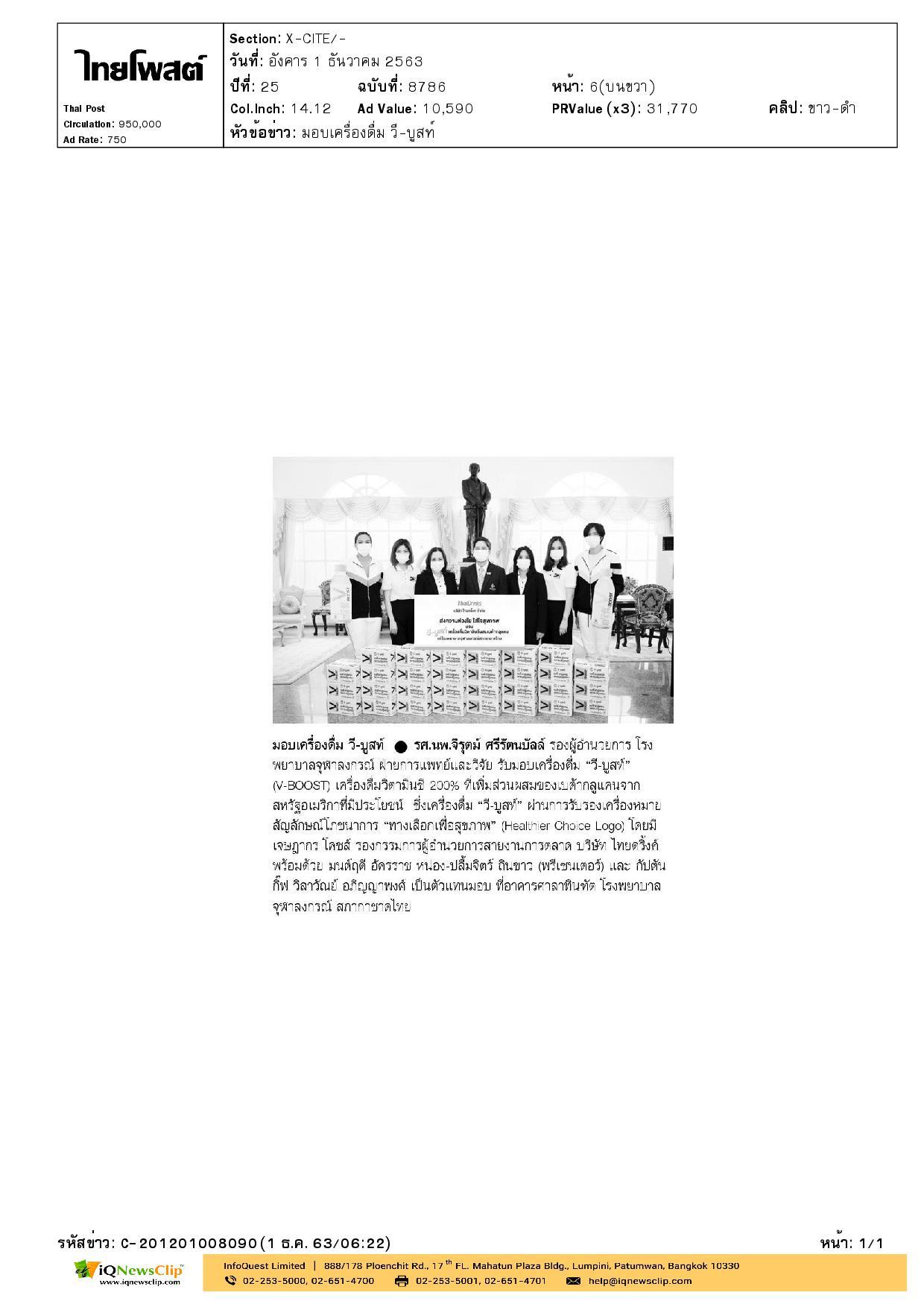 """รศ.นพ.จิรุตม์ ศรีรัตนบัลล์ รับมอบเครื่องดื่ม """"วี-บูสท์"""" เครื่องดื่มวิตามินซี จาก บริษัท ไทยดริ้งค์"""