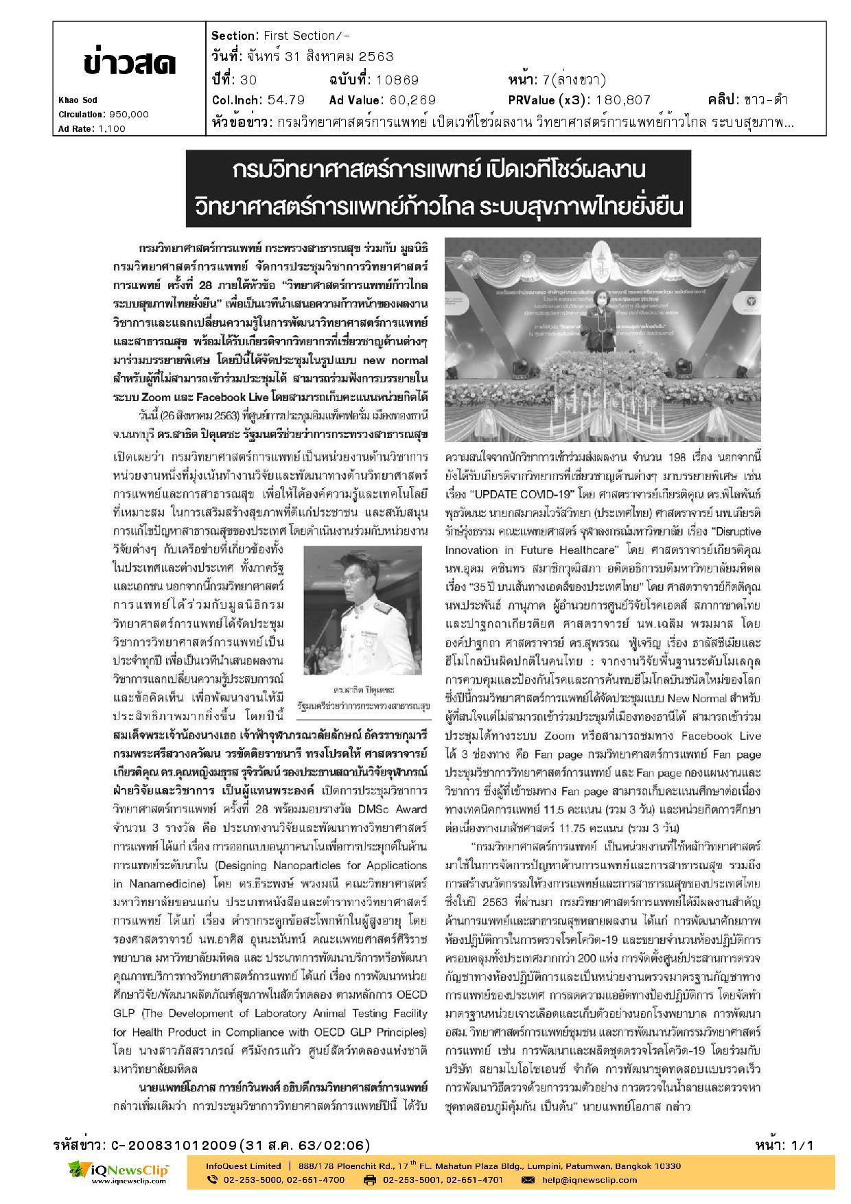 35ปี เส้นทางเอดส์ของประเทศไทย