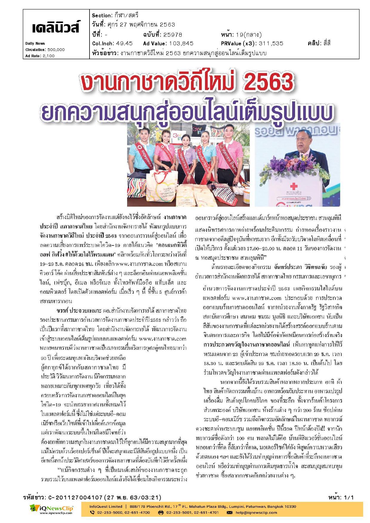 สภากาชาดไทย แถลงข่าวการจัดงานกาชาดออนไลน์ ประจำปี 2563