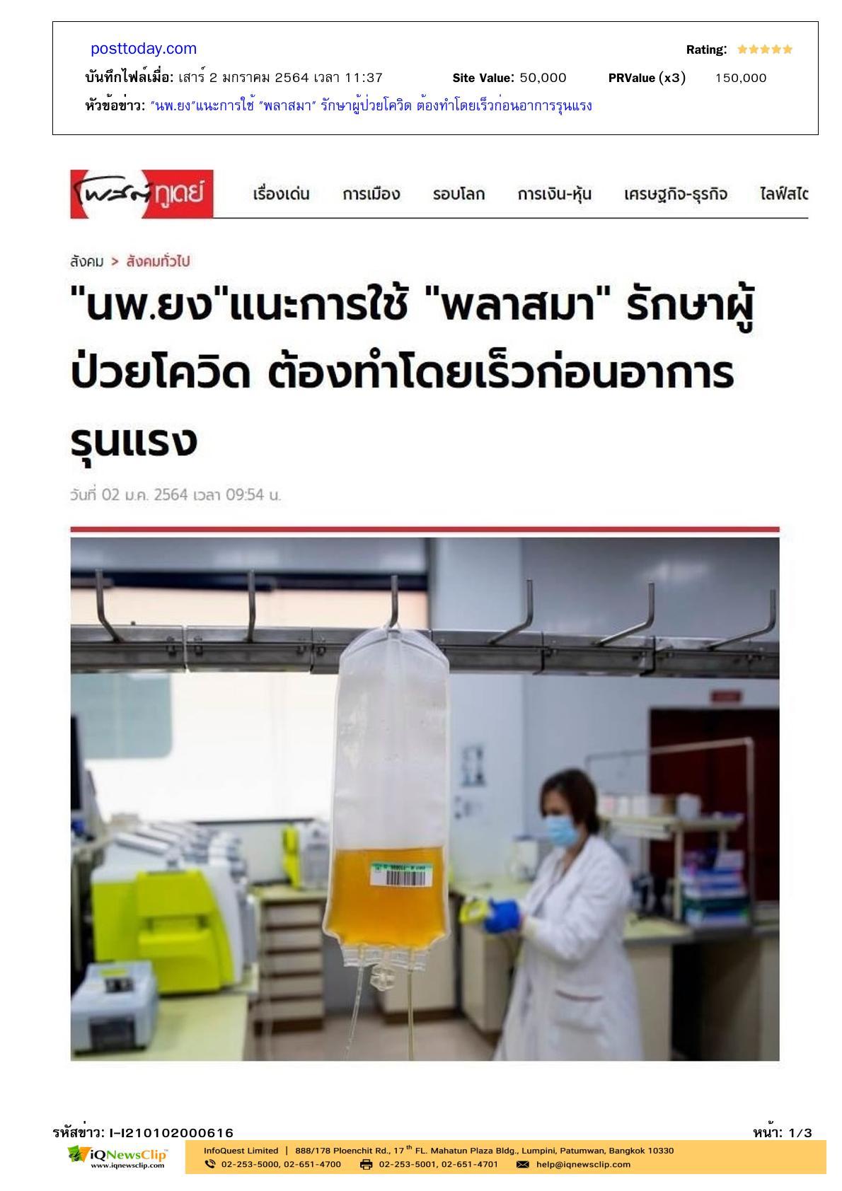 """บทความเรื่อง """"นพ.ยง แนะการใช้พลาสมา รักษาผู้ป่วยโควิด  ต้องทำโดยเร็วก่อนอาการรุนแรง"""""""