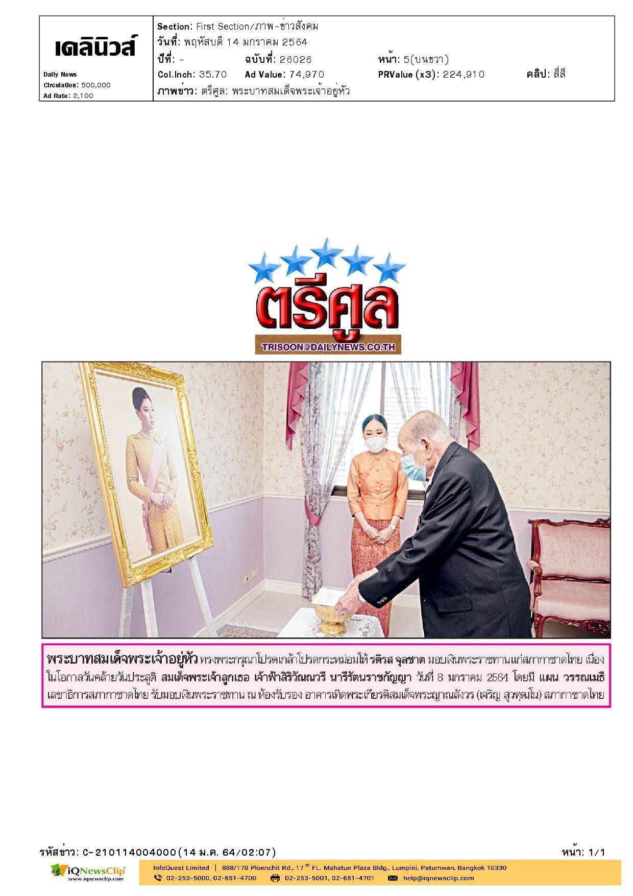 พระบาทสมเด็จพระเจ้าอยู่หัว ทรงพระกรุณาโปรดเกล้าฯ มอบเงินพระราชทานแก่สภากาชาดไทย