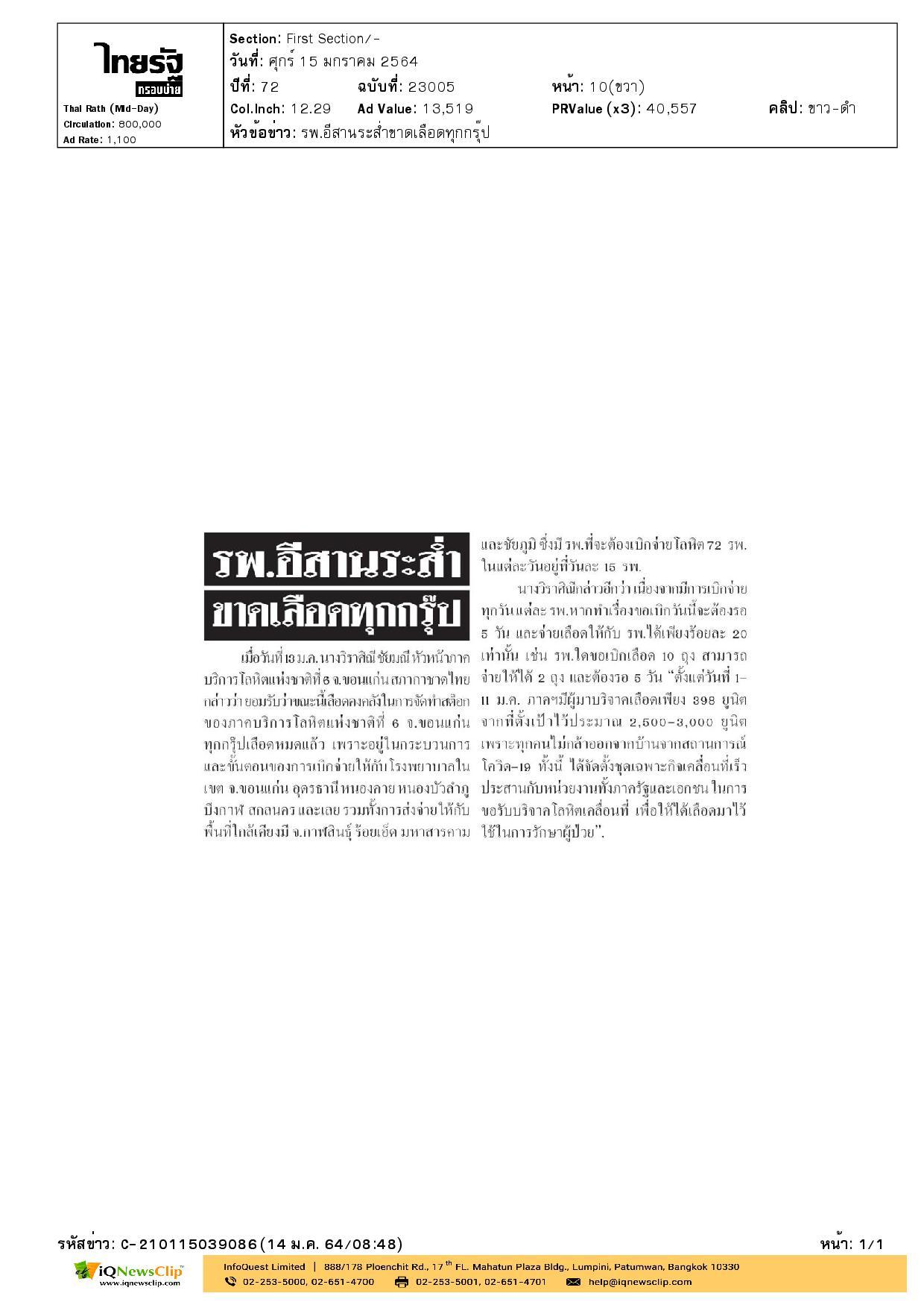 ภาคบริการโลหิตแห่งชาติที่ 6 จ.ขอนแก่น สภากาชาดไทย เปิดเผยสถานการณ์เลือดคงคลัง