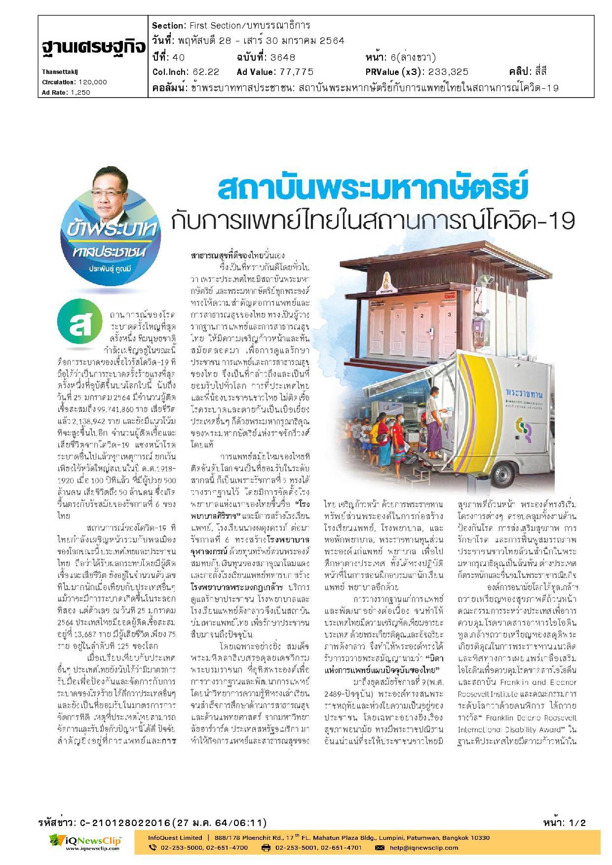 สถาบันพระมหากษัตริย์ กับการแพทย์ไทยในสถานการณ์โควิด-19