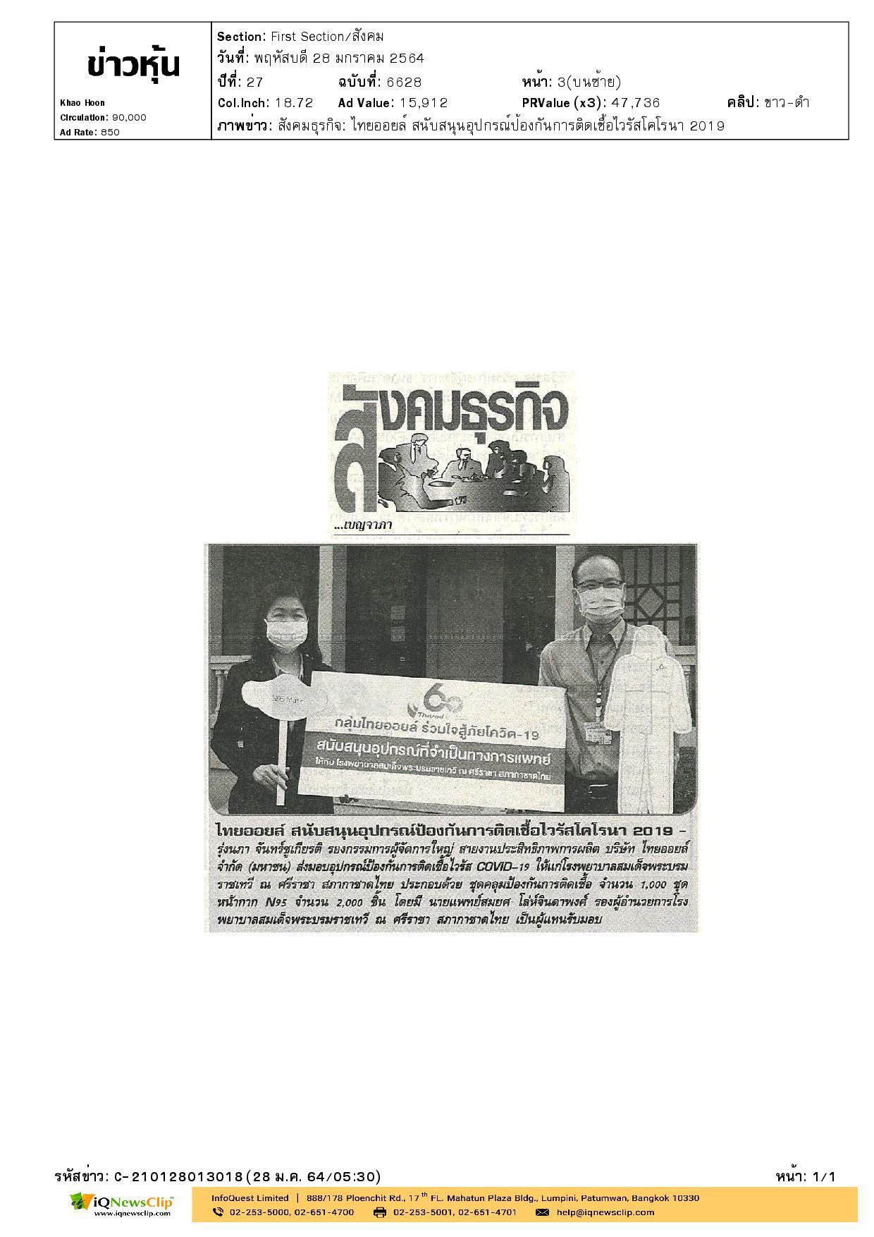 ส่งมอบอุปกรณ์ป้องกันการติดเชื้อโรคโควิด-19 ให้แก่ รพ.สมเด็จฯ