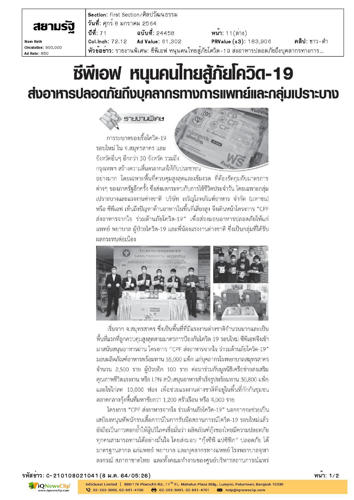 ซีพีเอฟ หนุนคนไทยสูภัยโควิด-19