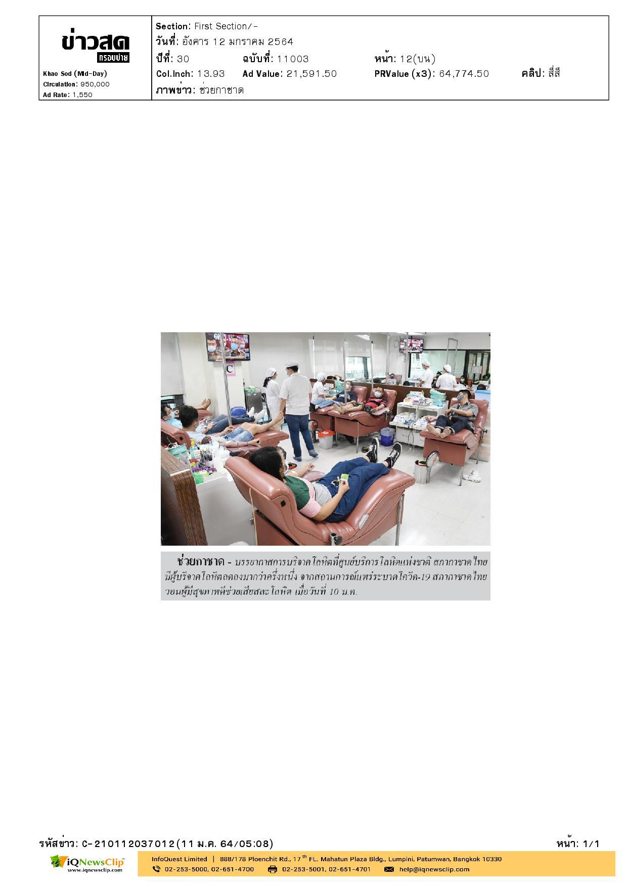 รศ.พญ.ดุจใจ ชัยวานิชศิริ ชวนคนไทยร่วมบริจาคโลหิต หลังสถานการณ์การระบาดโควิด-19 ระรอกใหม่