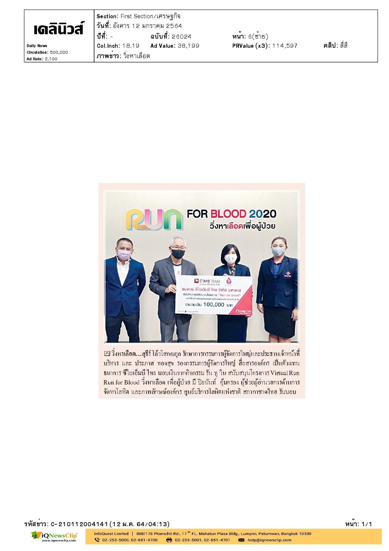 """ธนาคาร ซีไอเอ็มบี ไทย มอบเงินจากการจัดกิจรรม รัน ทู วิน สนับสนุนโครงการ Virtual Run """"Run for Blood"""
