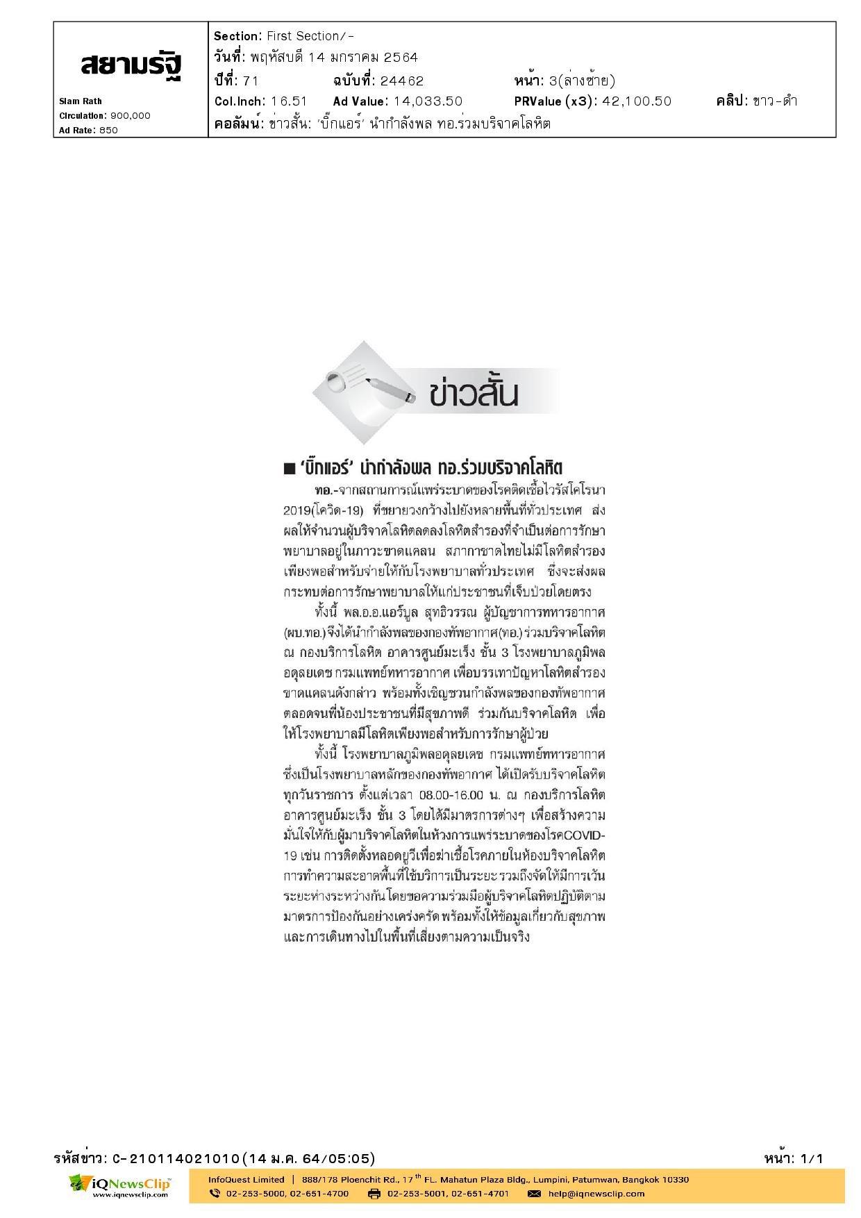 ร่วมบริจาคโลหิต สำรองในช่วงการแพร่ระบาดโควิด-19