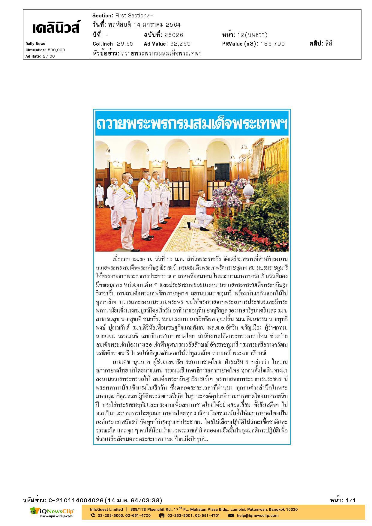 ลงนามถวายพระพร สมเด็จพระกนิษฐาธิราชเจ้า กรมสมเด็จพระเทพรัตนราชสุดาฯ สยามบรมราชกุมารี